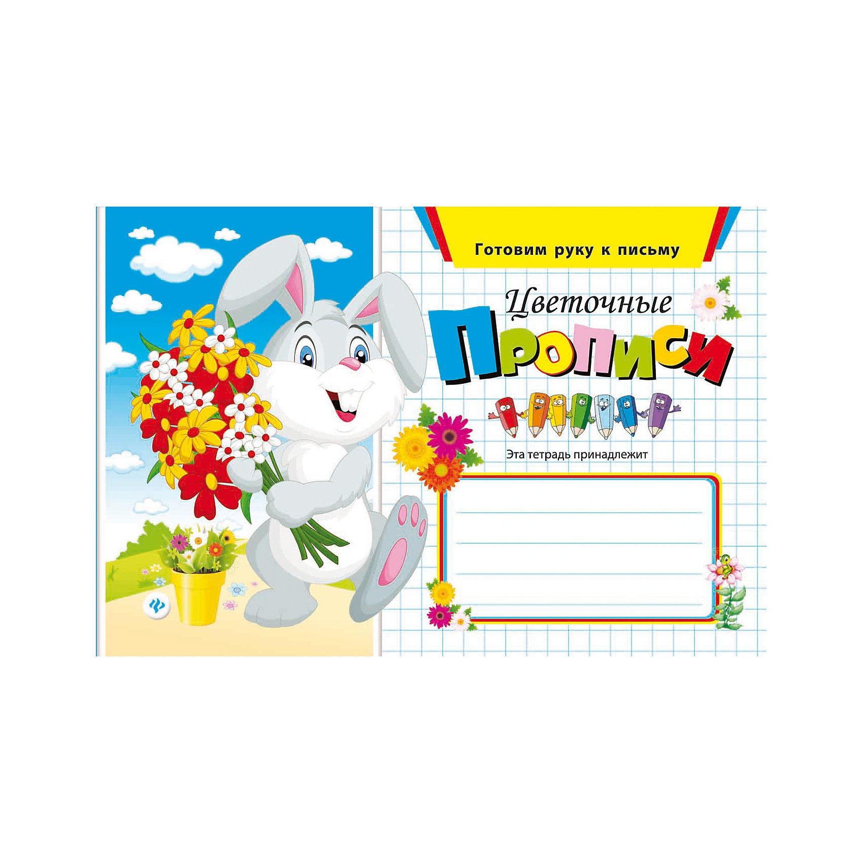 Цветочные прописиПрописи<br>Цветочные прописи, 3-е издание<br><br>Характеристики: <br><br>• Кол-во страниц: 16<br>• ISBN: 9785222259382<br>• Возраст: 3+<br>• Обложка: мягкая<br>• Формат: а4<br><br>Эта книга предназначены для работы с детьми 3-4 лет. Она поможет развить детям те навыки, которые особенно пригодятся им в начальной школе, когда нужно будет учиться писать буквы правильно. Занимаясь прописями, ребенок вырабатывает умение ориентироваться на листе бумаги, развивает свое зрительное восприятие и мелкую моторику, а так же координацию движений.<br><br>Цветочные прописи, 3-е издание можно купить в нашем интернет-магазине.<br><br>Ширина мм: 140<br>Глубина мм: 206<br>Высота мм: 20<br>Вес г: 34<br>Возраст от месяцев: -2147483648<br>Возраст до месяцев: 2147483647<br>Пол: Унисекс<br>Возраст: Детский<br>SKU: 5464584