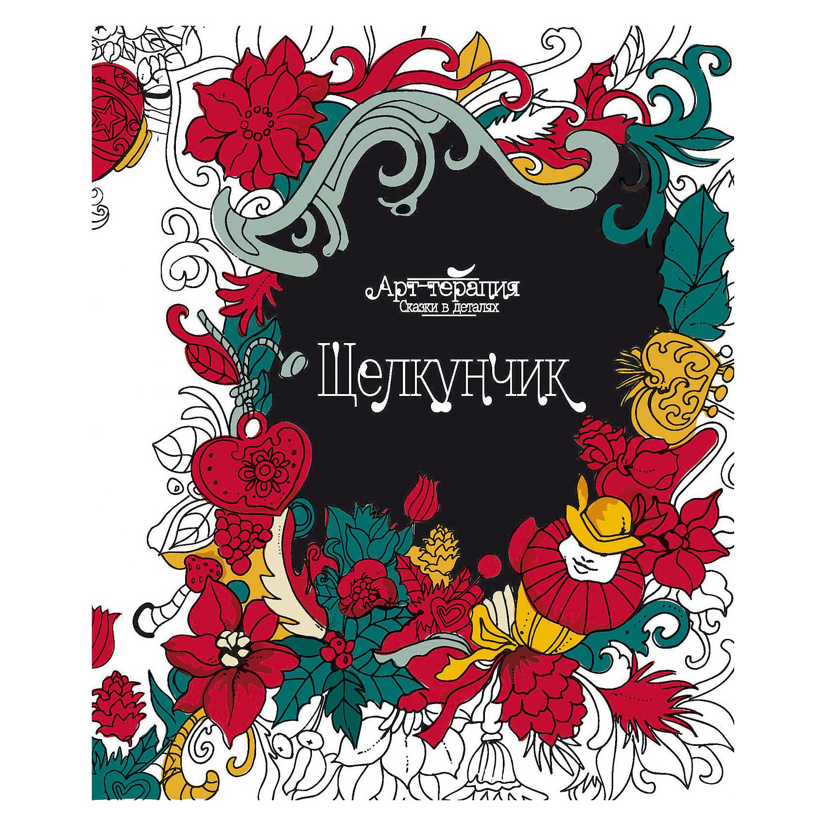 Книга ЩелкунчикКнига Щелкунчик<br><br>Характеристики: <br><br>• Кол-во страниц: 16<br>• ISBN: 9785222269473<br>• Возраст: от 6 лет<br>• Обложка: мягкая глянцевая<br>• Формат: а4<br><br>На страницах этой книги собрано множество иллюстраций для известной детской сказки, в раскрашивании которых ваш ребенок может поучаствовать самолично. Каждая иллюстрация обладает высокой степенью проработки и детализации, а потому данная раскраска будет интересна не только для детей, но и для взрослых! <br><br>Книга Щелкунчик можно купить в нашем интернет-магазине.<br><br>Ширина мм: 259<br>Глубина мм: 200<br>Высота мм: 20<br>Вес г: 64<br>Возраст от месяцев: -2147483648<br>Возраст до месяцев: 2147483647<br>Пол: Унисекс<br>Возраст: Детский<br>SKU: 5464585