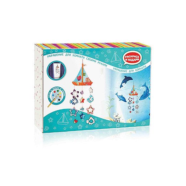 Сделай сам украшение для комнаты Морское путешествиеНаборы для раскрашивания<br>Серия Создай украшение для комнаты - это наборы для творчества, которые будут интересны детям и подросткам. В наборе - все необходимое, чтобы создать декор для комнаты или подвеску - подарок для близких.<br> <br>В наборе: деревянные заготовки для раскрашивания, краски и кисть, шнур для сборки подвески.<br>Ширина мм: 270; Глубина мм: 195; Высота мм: 60; Вес г: 470; Возраст от месяцев: 168; Возраст до месяцев: 2147483647; Пол: Унисекс; Возраст: Детский; SKU: 5471066;