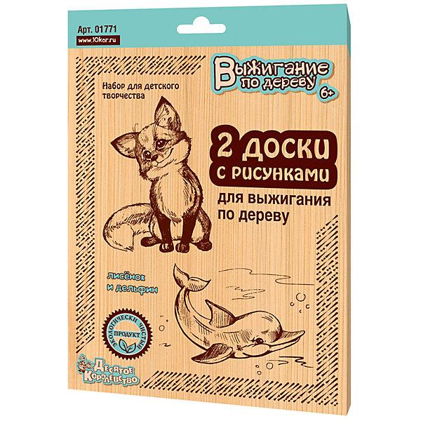 Доска для выжигания  Лисенок и дельфин , Десятое королевствоНаборы для выжигания<br>Доска для выжигания  Лисенок и дельфин, Десятое королевство<br><br>Характеристики: <br><br>• В наборе: 2 фанерки с рисунком<br>• Материал: шлифованная фанера<br>• Размер: 21Х15 см<br>• Толщина: 4мм<br><br>Этот замечательный набор поможет ребенку освоить новую творческую деятельность - выжигание по дереву! Этот способ позволит быстро и легко сделать оригинальные подарки своим близким, развить мелкую моторику и научиться усидчивости и аккуратности. В набор входят 2 заготовки с нанесенными контурами. Рисунки разработаны так, чтобы ребенок мог легко их повторить и почувствовать себя настоящим мастером.<br><br>Доска для выжигания  Лисенок и дельфин, Десятое королевство можно купить в нашем интернет-магазине.<br><br>Ширина мм: 250<br>Глубина мм: 175<br>Высота мм: 8<br>Вес г: 206<br>Возраст от месяцев: 84<br>Возраст до месяцев: 2147483647<br>Пол: Унисекс<br>Возраст: Детский<br>SKU: 5471601
