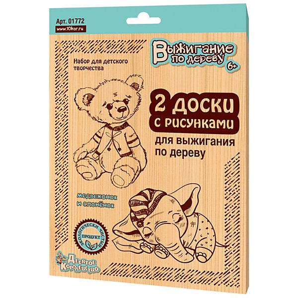 Доска для выжигания  Медвежонок и слоненок, Десятое королевствоНаборы для выжигания<br>Доска для выжигания  Медвежонок и слоненок, Десятое королевство<br><br>Характеристики: <br><br>• В наборе: 2 фанерки с рисунком<br>• Материал: шлифованная фанера<br>• Размер: 21Х15 см<br>• Толщина: 4мм<br><br>Этот замечательный набор поможет ребенку освоить новую творческую деятельность - выжигание по дереву! Этот способ позволит быстро и легко сделать оригинальные подарки своим близким, развить мелкую моторику и научиться усидчивости и аккуратности. В набор входят 2 заготовки с нанесенными контурами. Рисунки разработаны так, чтобы ребенок мог легко их повторить и почувствовать себя настоящим мастером.<br><br>Доска для выжигания  Медвежонок и слоненок, Десятое королевство можно купить в нашем интернет-магазине.<br><br>Ширина мм: 250<br>Глубина мм: 175<br>Высота мм: 8<br>Вес г: 206<br>Возраст от месяцев: 84<br>Возраст до месяцев: 2147483647<br>Пол: Унисекс<br>Возраст: Детский<br>SKU: 5471602
