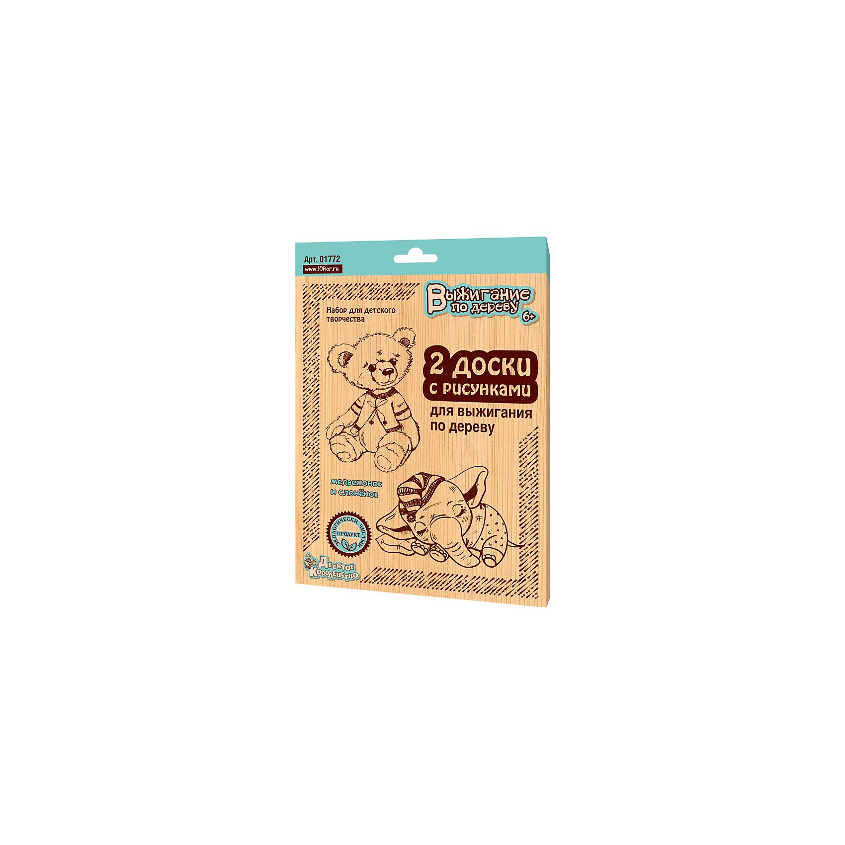 Доска для выжигания  Медвежонок и слоненок, Десятое королевствоРукоделие<br>Доска для выжигания  Медвежонок и слоненок, Десятое королевство<br><br>Характеристики: <br><br>• В наборе: 2 фанерки с рисунком<br>• Материал: шлифованная фанера<br>• Размер: 21Х15 см<br>• Толщина: 4мм<br><br>Этот замечательный набор поможет ребенку освоить новую творческую деятельность - выжигание по дереву! Этот способ позволит быстро и легко сделать оригинальные подарки своим близким, развить мелкую моторику и научиться усидчивости и аккуратности. В набор входят 2 заготовки с нанесенными контурами. Рисунки разработаны так, чтобы ребенок мог легко их повторить и почувствовать себя настоящим мастером.<br><br>Доска для выжигания  Медвежонок и слоненок, Десятое королевство можно купить в нашем интернет-магазине.<br><br>Ширина мм: 250<br>Глубина мм: 175<br>Высота мм: 8<br>Вес г: 206<br>Возраст от месяцев: 84<br>Возраст до месяцев: 2147483647<br>Пол: Унисекс<br>Возраст: Детский<br>SKU: 5471602