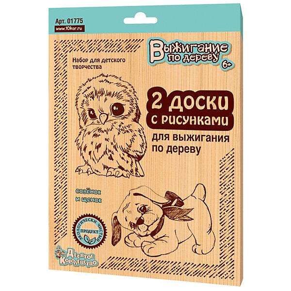 Доска для выжигания  Совенок и щенок, Десятое королевствоНаборы для выжигания<br>Доска для выжигания  Совенок и щенок, Десятое королевство<br><br>Характеристики: <br><br>• В наборе: 2 фанерки с рисунком<br>• Материал: шлифованная фанера<br>• Размер: 21Х15 см<br>• Толщина: 4мм<br><br>Этот замечательный набор поможет ребенку освоить новую творческую деятельность - выжигание по дереву! Этот способ позволит быстро и легко сделать оригинальные подарки своим близким, развить мелкую моторику и научиться усидчивости и аккуратности. В набор входят 2 заготовки с нанесенными контурами. Рисунки разработаны так, чтобы ребенок мог легко их повторить и почувствовать себя настоящим мастером.<br><br>Доска для выжигания  Совенок и щенок, Десятое королевство можно купить в нашем интернет-магазине.<br><br>Ширина мм: 250<br>Глубина мм: 175<br>Высота мм: 8<br>Вес г: 206<br>Возраст от месяцев: 84<br>Возраст до месяцев: 2147483647<br>Пол: Унисекс<br>Возраст: Детский<br>SKU: 5471605