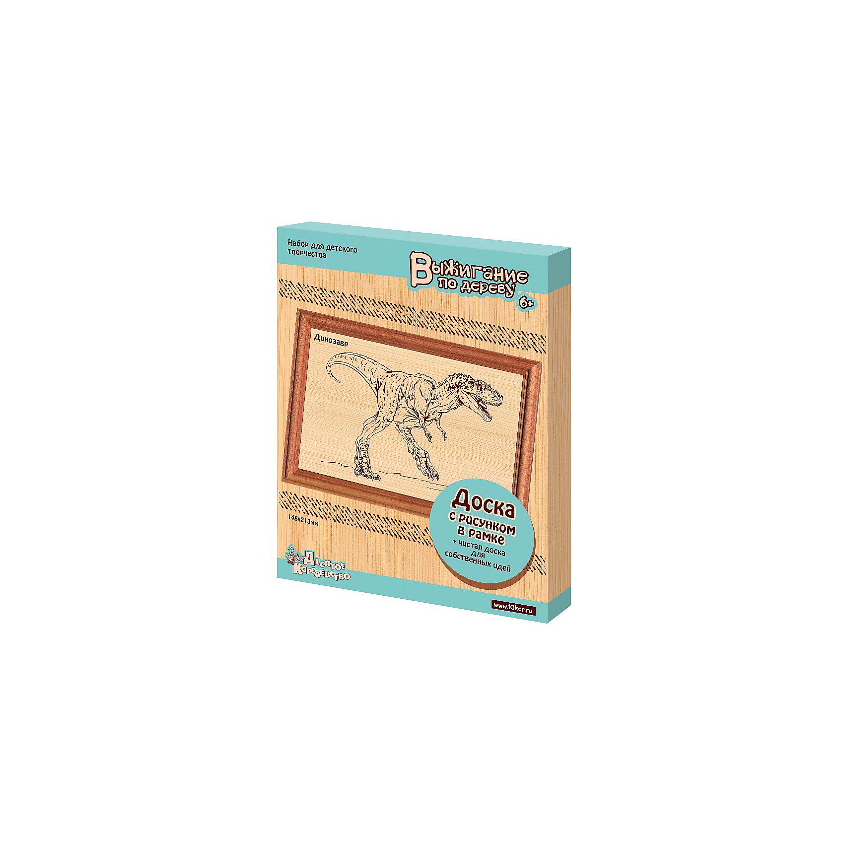Доска для выжигания  Динозавр, Десятое королевствоРукоделие<br>Доска для выжигания Динозавр, Десятое королевство<br><br>Характеристики: <br><br>• В наборе: 1 фанерка с рисунком, 1 чистая<br>• Материал: шлифованная фанера<br>• Размер: 21Х15 см<br>• Толщина: 4мм<br>• Возраст: от 7 лет<br><br>Этот замечательный набор поможет ребенку освоить новую творческую деятельность - выжигание по дереву! Этот способ позволит быстро и легко сделать оригинальные подарки своим близким, развить мелкую моторику и научиться усидчивости и аккуратности. В набор входят 1 заготовка с нанесенными контурами и 1 фанерка без рисунка. Рисунки разработаны так, чтобы ребенок мог легко их повторить и почувствовать себя настоящим мастером.<br><br>Доска для выжигания Динозавр, Десятое королевство можно купить в нашем интернет-магазине.<br><br>Ширина мм: 250<br>Глубина мм: 187<br>Высота мм: 25<br>Вес г: 286<br>Возраст от месяцев: 84<br>Возраст до месяцев: 2147483647<br>Пол: Унисекс<br>Возраст: Детский<br>SKU: 5471616