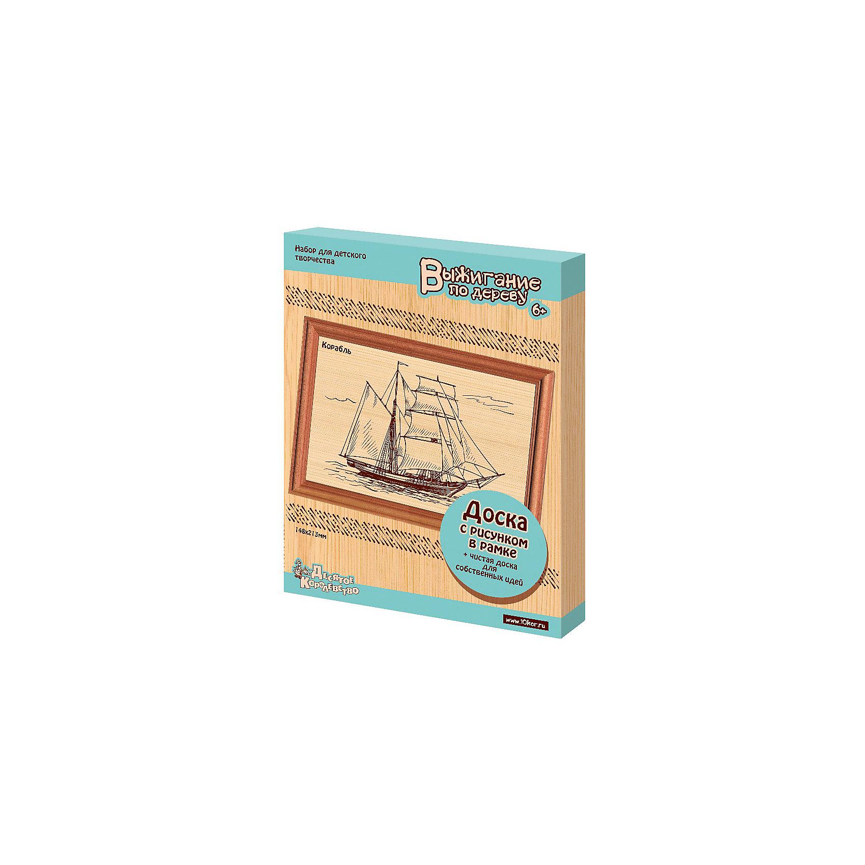 Доска для выжигания  Корабль, Десятое королевствоРукоделие<br>Доска для выжигания Корабль, Десятое королевство<br><br>Характеристики: <br><br>• В наборе: 1 фанерка с рисунком, 1 чистая<br>• Материал: шлифованная фанера<br>• Размер: 21Х15 см<br>• Толщина: 4мм<br>• Возраст: от 7 лет<br><br>Этот замечательный набор поможет ребенку освоить новую творческую деятельность - выжигание по дереву! Этот способ позволит быстро и легко сделать оригинальные подарки своим близким, развить мелкую моторику и научиться усидчивости и аккуратности. В набор входят 1 заготовка с нанесенными контурами и 1 фанерка без рисунка. Рисунки разработаны так, чтобы ребенок мог легко их повторить и почувствовать себя настоящим мастером.<br><br>Доска для выжигания Корабль, Десятое королевство можно купить в нашем интернет-магазине.<br><br>Ширина мм: 250<br>Глубина мм: 187<br>Высота мм: 25<br>Вес г: 286<br>Возраст от месяцев: 84<br>Возраст до месяцев: 2147483647<br>Пол: Унисекс<br>Возраст: Детский<br>SKU: 5471617