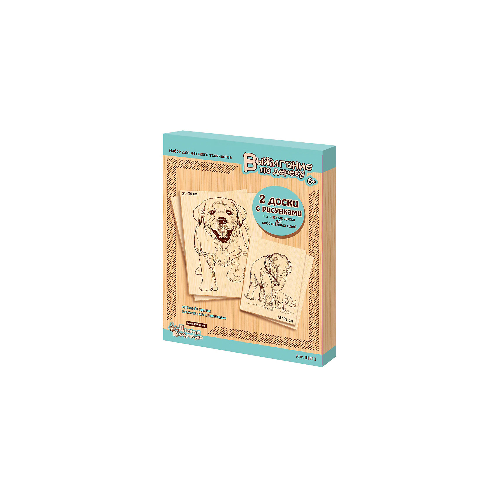 Доска для выжигания Игривый щенок/Слониха со слоненком, Десятое королевствоНаборы для выжигания<br>Доска для выжигания Игривый щенок/Слониха со слоненком, Десятое королевство<br><br>Характеристики: <br><br>• В наборе: 2 фанерки с рисунком, 2 чистые<br>• Материал: шлифованная фанера<br>• Размер: 30х21 и 21х15<br>• Толщина: 4мм<br>• Возраст: от 7 лет<br><br>Этот замечательный набор поможет ребенку освоить новую творческую деятельность - выжигание по дереву! Этот способ позволит быстро и легко сделать оригинальные подарки своим близким, развить мелкую моторику и научиться усидчивости и аккуратности. В набор входят 2 заготовки с нанесенными контурами и 2 фанерки без рисунка. Рисунки разработаны так, чтобы ребенок мог легко их повторить и почувствовать себя настоящим мастером.<br><br>Доска для выжигания Игривый щенок/Слониха со слоненком, Десятое королевство можно купить в нашем интернет-магазине.<br><br>Ширина мм: 310<br>Глубина мм: 220<br>Высота мм: 20<br>Вес г: 551<br>Возраст от месяцев: 84<br>Возраст до месяцев: 2147483647<br>Пол: Унисекс<br>Возраст: Детский<br>SKU: 5471618