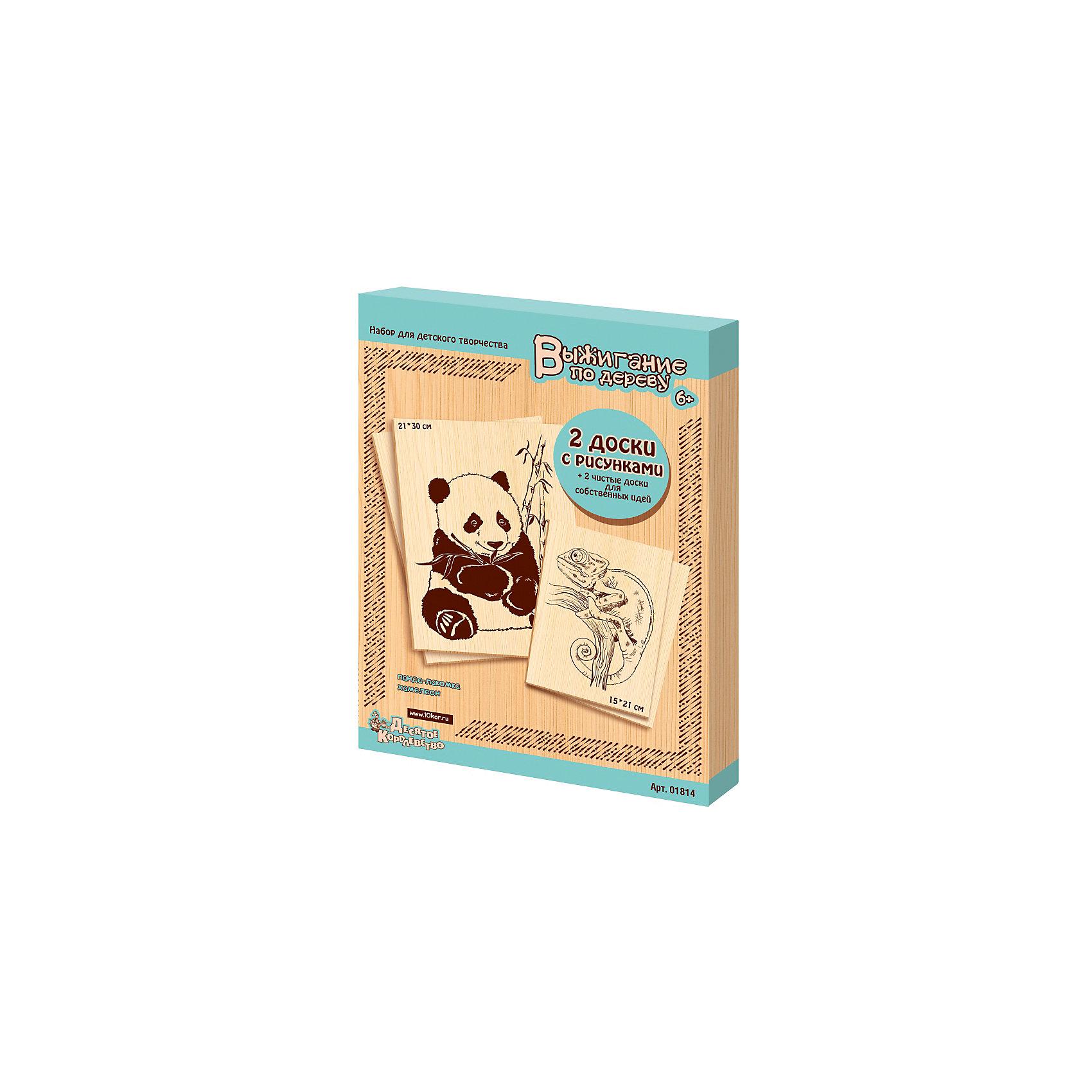 Доска для выжигания  Панда-лакомка/Хамелеон, Десятое королевствоРукоделие<br>Доска для выжигания Панда-лакомка/Хамелеон, Десятое королевство<br><br>Характеристики: <br><br>• В наборе: 2 фанерки с рисунком, 2 чистые<br>• Материал: шлифованная фанера<br>• Размер: 30х21 и 21х15<br>• Толщина: 4мм<br>• Возраст: от 7 лет<br><br>Этот замечательный набор поможет ребенку освоить новую творческую деятельность - выжигание по дереву! Этот способ позволит быстро и легко сделать оригинальные подарки своим близким, развить мелкую моторику и научиться усидчивости и аккуратности. В набор входят 2 заготовки с нанесенными контурами и 2 фанерки без рисунка. Рисунки разработаны так, чтобы ребенок мог легко их повторить и почувствовать себя настоящим мастером.<br><br>Доска для выжигания Панда-лакомка/Хамелеон, Десятое королевство можно купить в нашем интернет-магазине.<br><br>Ширина мм: 310<br>Глубина мм: 220<br>Высота мм: 20<br>Вес г: 551<br>Возраст от месяцев: 84<br>Возраст до месяцев: 2147483647<br>Пол: Унисекс<br>Возраст: Детский<br>SKU: 5471619