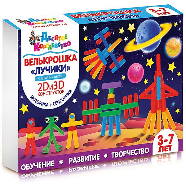 Набор для творчества Велькрошка. Лучики, Десятое королевствоШитьё<br>Набор для творчества Велькрошка. Лучики, Десятое королевство<br><br>Характеристики:<br><br>• Возраст: от 3 до 7 лет<br>• В комплекте: липучки с лентами, инструкция<br>• 7 цветов<br>• Длина: 3,5 м (по 0,5 каждого цвета)<br>• Деталей: 70<br><br>Этот набор для творчества прекрасно подойдет для игр детей 3-7 лет. Используя его, ваш ребенок сможет собирать яркие плоские картинки или даже трехмерные модели, благодаря тому, что детали мозаики выполнены из липучки, легко гнутся и соединяются друг с другом во всех направлениях. Данный набор помогает детям развить фантазию и воображение, а так же дает возможность увлекательно и весело провести время.<br><br>Набор для творчества Велькрошка. Лучики, Десятое королевство можно купить в нашем интернет-магазине.<br>Ширина мм: 280; Глубина мм: 197; Высота мм: 45; Вес г: 195; Возраст от месяцев: 60; Возраст до месяцев: 84; Пол: Унисекс; Возраст: Детский; SKU: 5471625;