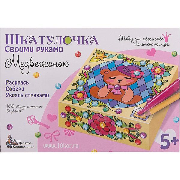 Шкатулка Медвежонок, Десятое королевствоКартонные модели<br>Шкатулка Медвежонок, Десятое королевство<br><br>Характеристики:<br><br>• Возраст: от 5 лет<br>• Размер готовой игрушки: 10,5 х 10,5 х 4,5 см<br>• Материал: картон, акрил, метал<br>• В комплекте: заготовка шкатулки, 168 страз 5 цветов<br><br>Этот замечательный набор позволяет ребенку самостоятельно собрать для себя яркую и красивую шкатулку с очаровательным рисунком. Благодаря устройству набора, форму для шкатулку довольно просто сложить, а для украшения удобно использовать идущие в наборе стразы, которые можно приклеивать прямо по номерам. Итоговый размер шкатулки - 10,5 х 10,5 х 4,5 см. Работа с набором развивает усидчивость и мелкую моторику.<br><br>Шкатулка Медвежонок, Десятое королевство можно купить в нашем интернет-магазине.<br><br>Ширина мм: 205<br>Глубина мм: 145<br>Высота мм: 20<br>Вес г: 100<br>Возраст от месяцев: 60<br>Возраст до месяцев: 84<br>Пол: Унисекс<br>Возраст: Детский<br>SKU: 5471653