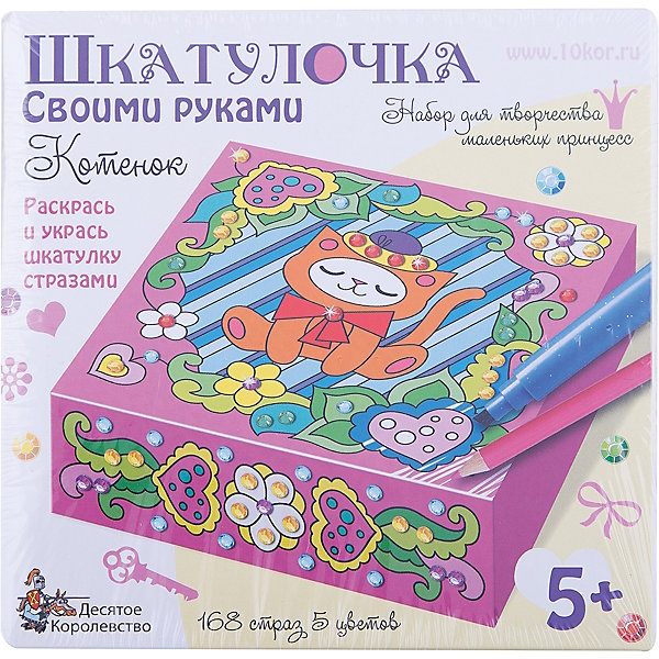 Шкатулка Котенок, Десятое королевствоКартонные модели<br>Шкатулка Котенок, Десятое королевство<br><br>Характеристики:<br><br>• Возраст: от 5 лет<br>• Размер готовой игрушки: 15х15 см<br>• Материал: картон, акрил, метал<br>• В комплекте: заготовка шкатулки, 217 страз 8 цветов<br><br>Этот замечательный набор позволяет ребенку самостоятельно собрать для себя яркую и красивую шкатулку с очаровательным рисунком. Благодаря устройству набора, форму для шкатулку довольно просто сложить, а для украшения удобно использовать идущие в наборе стразы, которые можно приклеивать прямо по номерам. Работа с набором развивает усидчивость и мелкую моторику.<br><br>Шкатулка Котенок, Десятое королевство можно купить в нашем интернет-магазине.<br><br>Ширина мм: 153<br>Глубина мм: 153<br>Высота мм: 47<br>Вес г: 130<br>Возраст от месяцев: 60<br>Возраст до месяцев: 84<br>Пол: Женский<br>Возраст: Детский<br>SKU: 5471654