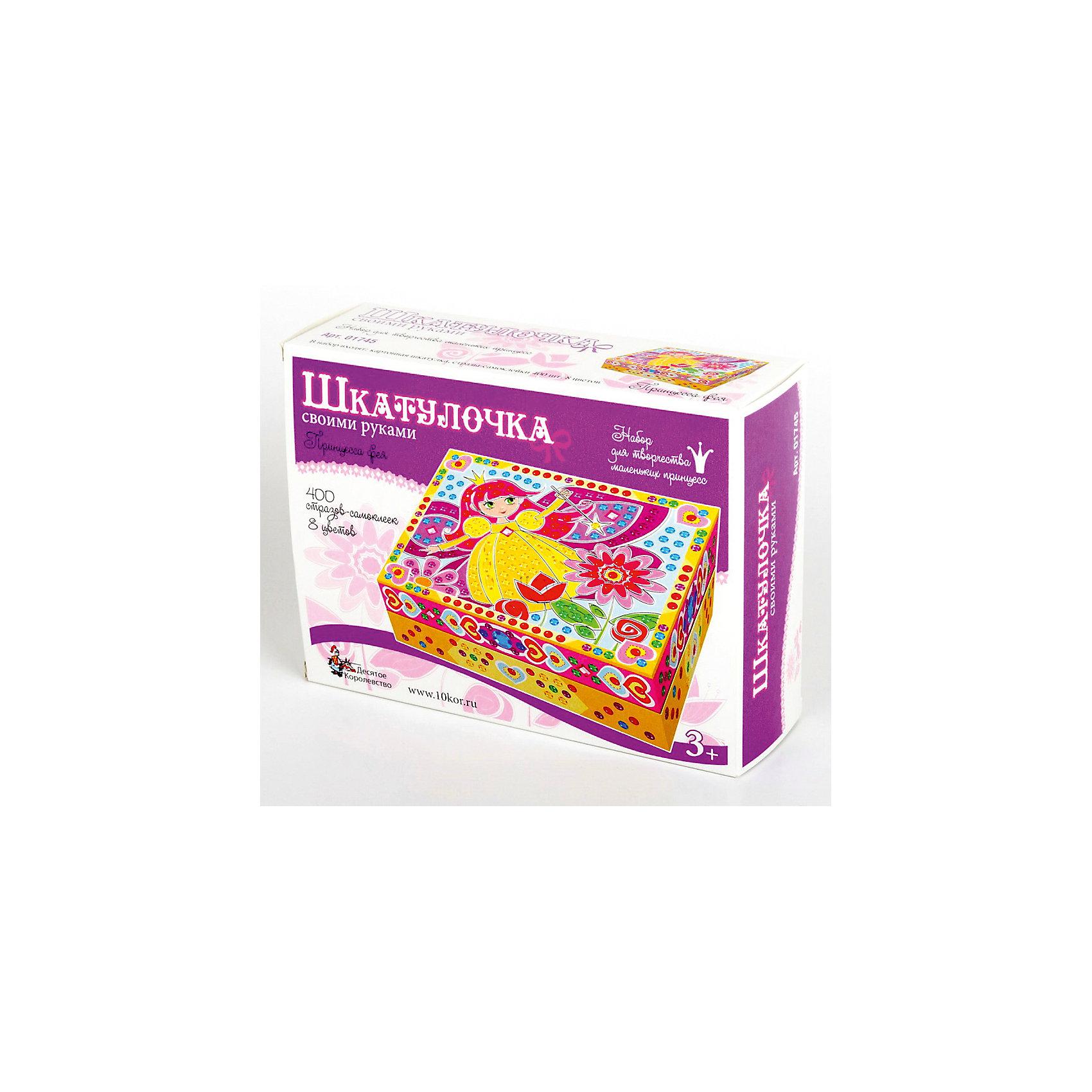 Шкатулка Принцесса фея, Десятое королевствоРукоделие<br>Шкатулка Принцесса фея, Десятое королевство<br><br>Характеристики:<br><br>• Возраст: от 5 лет<br>• Размер готовой игрушки: 15х15 х 4,5 см<br>• Материал: картон, акрил, метал<br>• В комплекте: заготовка шкатулки, 400 страз 8 цветов<br><br>Этот замечательный набор позволяет ребенку самостоятельно собрать для себя яркую и красивую шкатулку с очаровательным рисунком. Благодаря устройству набора, форму для шкатулку довольно просто сложить, а для украшения удобно использовать идущие в наборе стразы, которые можно приклеивать прямо по номерам. Работа с набором развивает усидчивость и мелкую моторику.<br><br>Шкатулка Принцесса фея, Десятое королевство можно купить в нашем интернет-магазине.<br><br>Ширина мм: 200<br>Глубина мм: 150<br>Высота мм: 60<br>Вес г: 225<br>Возраст от месяцев: 60<br>Возраст до месяцев: 84<br>Пол: Женский<br>Возраст: Детский<br>SKU: 5471658