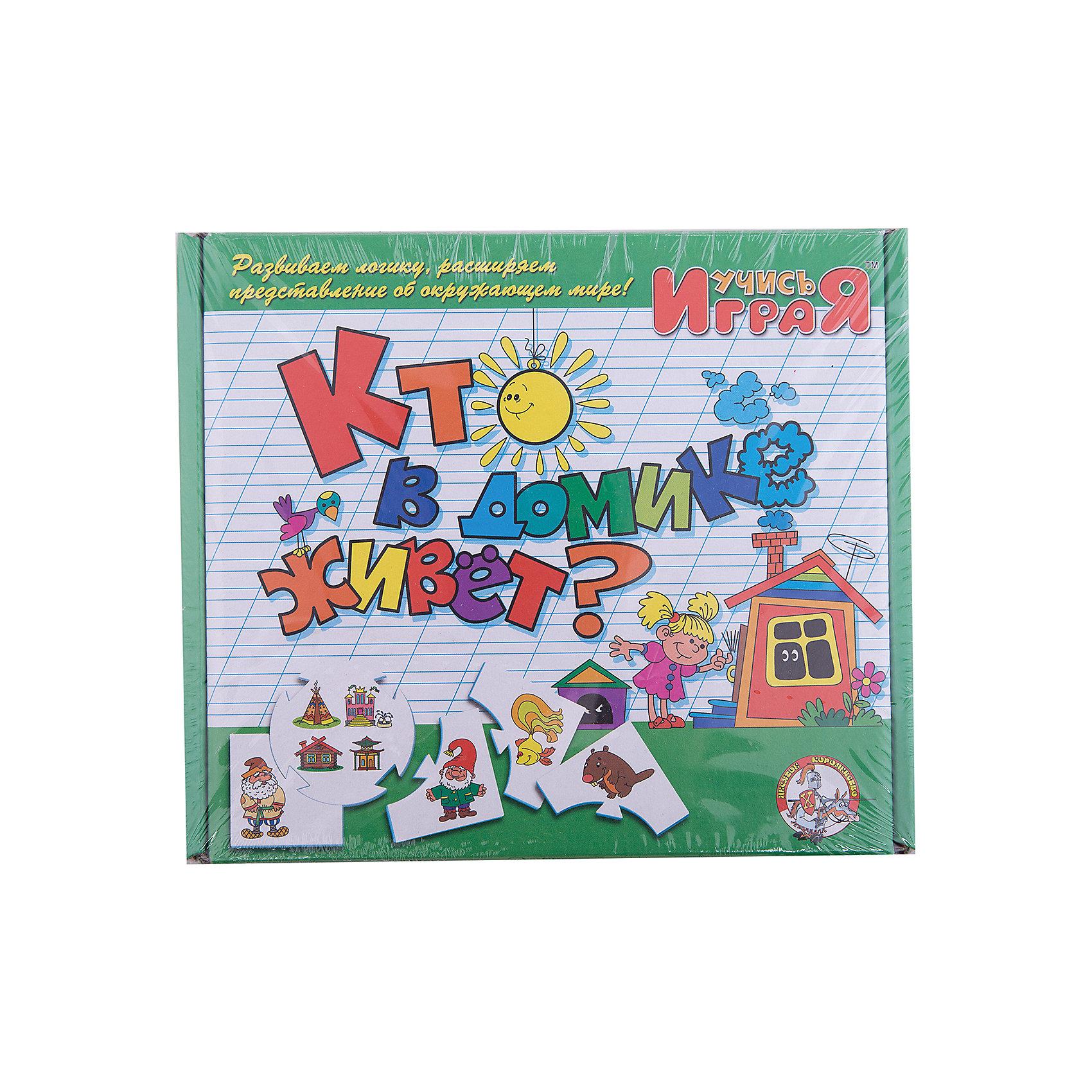 Игра обучающая  Кто в домике живет, Десятое королевствоОбучающие карточки<br>Игра обучающая Кто в домике живет, Десятое королевство<br><br>Характеристики:<br><br>• Возраст: от 3 лет<br>• Количество игроков: от 1 до 10<br>• В комплекте: 10 карточек заданий, 4 карточки с ответами<br><br>В этой увлекательной обучающей игре могут участвовать одновременно от 1 до 10 детей! В наборе содержатся 10 карточек-заданий, на которых изображены рисунки по теме жилищ для животных. К каждой необходимо найти 4 карточки-ответа, чтобы дополнить их содержание. В процессе игры дети узнают о том кто где живет, работают над мелкой моторикой и расширяют свои знания и представления об окружающем мире.<br><br>Игра обучающая Кто в домике живет, Десятое королевство можно купить в нашем интернет-магазине.<br><br>Ширина мм: 230<br>Глубина мм: 200<br>Высота мм: 35<br>Вес г: 240<br>Возраст от месяцев: 84<br>Возраст до месяцев: 2147483647<br>Пол: Унисекс<br>Возраст: Детский<br>SKU: 5471677