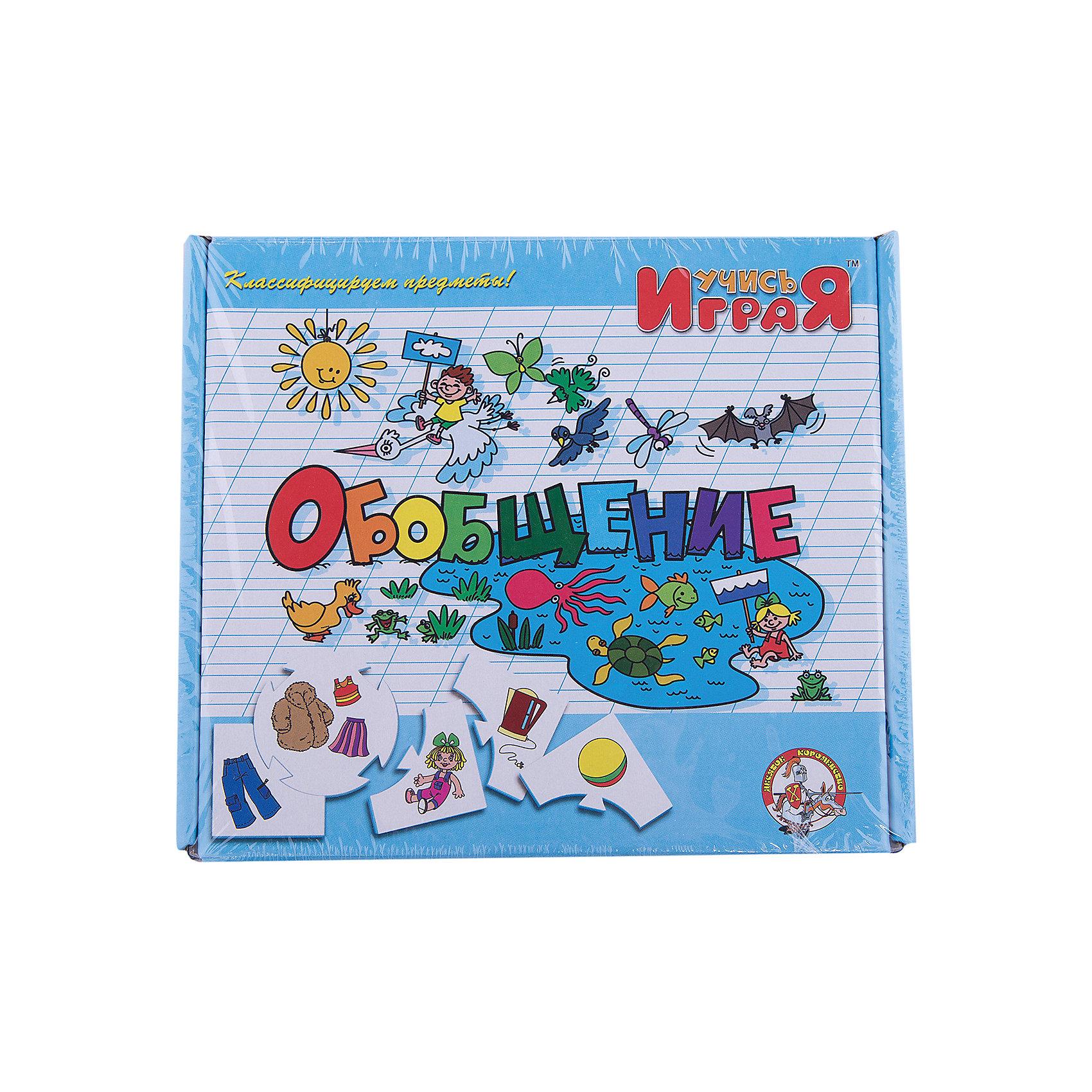 Игра обучающая  Обобщение, Десятое королевствоРазвивающие игры<br>Игра обучающая Обобщение, Десятое королевство<br><br>Характеристики:<br><br>• Возраст: от 3 лет<br>• Количество игроков: от 1 до 10<br>• В комплекте: 10 карточек заданий, 4 карточки с ответами<br><br>В этой увлекательной обучающей игре могут участвовать одновременно от 1 до 10 детей! В наборе содержатся 10 карточек-заданий, на которых изображены рисунки по теме обобщений. К каждой необходимо найти 4 карточки-ответа, чтобы дополнить их содержание. В процессе игры дети узнают, что такое обобщение, работают над мелкой моторикой и расширяют свои знания и представления об окружающем мире.<br><br>Игра обучающая Обобщение, Десятое королевство можно купить в нашем интернет-магазине.<br><br>Ширина мм: 230<br>Глубина мм: 200<br>Высота мм: 35<br>Вес г: 230<br>Возраст от месяцев: 84<br>Возраст до месяцев: 2147483647<br>Пол: Унисекс<br>Возраст: Детский<br>SKU: 5471678