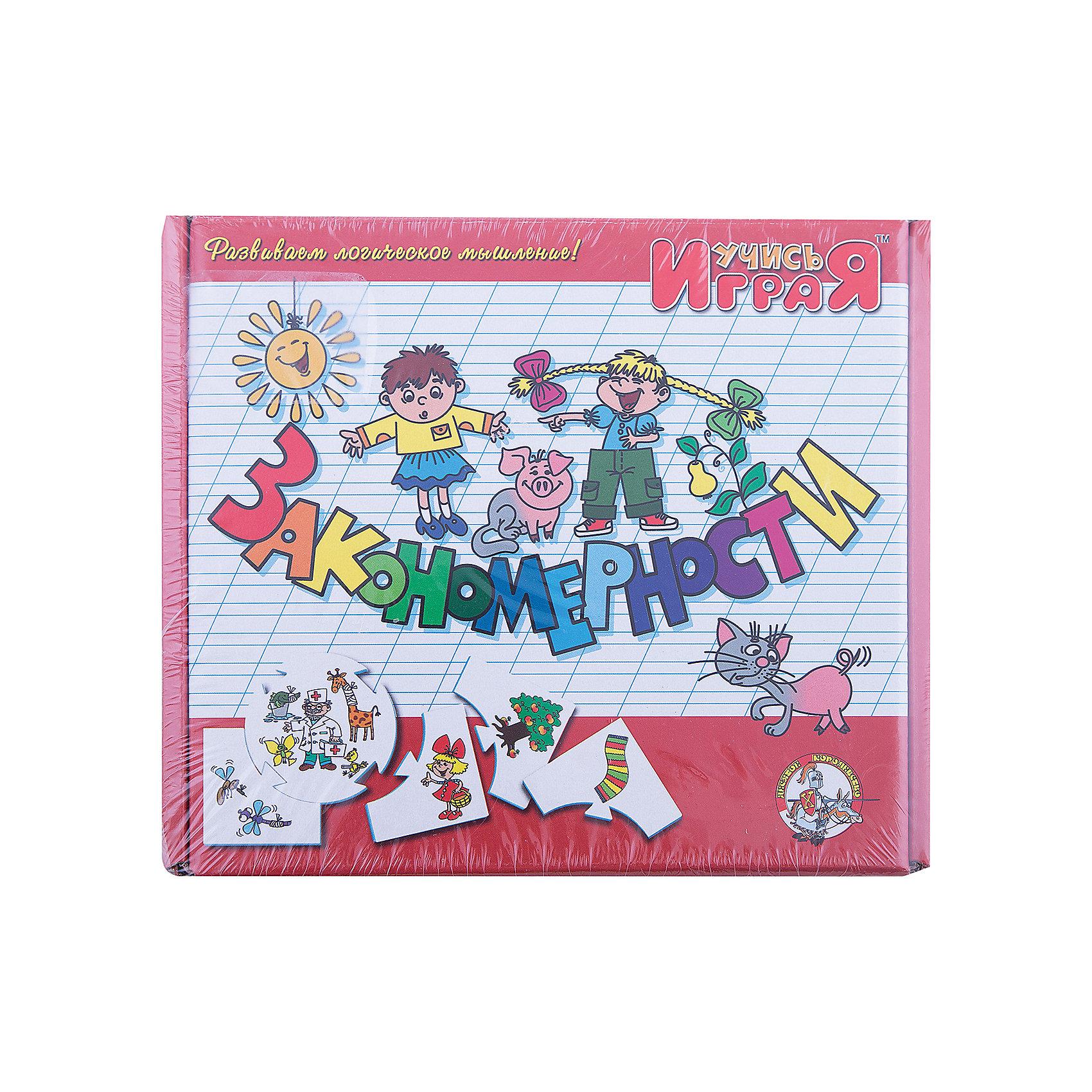 Игра обучающая  Закономерности, Десятое королевствоРазвивающие игры<br>Игра обучающая Закономерности, Десятое королевство<br><br>Характеристики:<br><br>• Возраст: от 3 лет<br>• Количество игроков: от 1 до 10<br>• В комплекте: 10 карточек заданий, 4 карточки с ответами<br><br>В этой увлекательной обучающей игре могут участвовать одновременно от 1 до 10 детей! В наборе содержатся 10 карточек-заданий, на которых изображены рисунки по теме «закономерности». К каждой необходимо найти 4 карточки-ответа, чтобы дополнить их содержание. В процессе игры дети исследуют закономерности и логические цепочки, работают над мелкой моторикой и расширяют свои знания и представления об окружающем мире.<br><br>Игра обучающая Закономерности, Десятое королевство можно купить в нашем интернет-магазине.<br><br>Ширина мм: 230<br>Глубина мм: 200<br>Высота мм: 35<br>Вес г: 240<br>Возраст от месяцев: 84<br>Возраст до месяцев: 2147483647<br>Пол: Унисекс<br>Возраст: Детский<br>SKU: 5471680