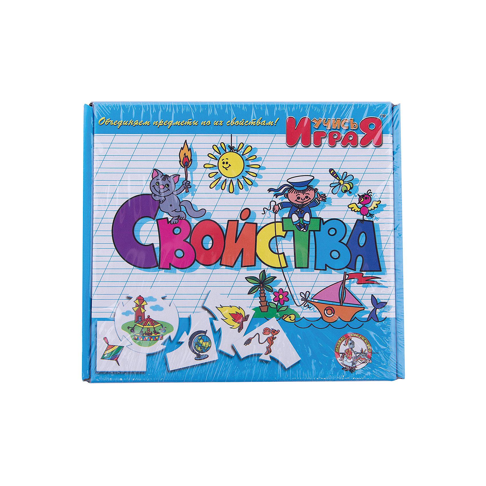Игра обучающая  Свойства, Десятое королевствоИгра обучающая Свойства, Десятое королевство<br><br>Характеристики:<br><br>• Возраст: от 3 лет<br>• Количество игроков: от 1 до 10<br>• В комплекте: 10 карточек заданий, 4 карточки с ответами<br><br>В этой увлекательной обучающей игре могут участвовать одновременно от 1 до 10 детей! В наборе содержатся 10 карточек-заданий, на которых изображены рисунки по теме «свойства». К каждой необходимо найти 4 карточки-ответа, чтобы дополнить их содержание. В процессе игры дети учатся объединять объекты по различным свойствам, работают над мелкой моторикой и расширяют свои знания и представления об окружающем мире.<br><br>Игра обучающая Свойства, Десятое королевство можно купить в нашем интернет-магазине.<br><br>Ширина мм: 230<br>Глубина мм: 200<br>Высота мм: 35<br>Вес г: 240<br>Возраст от месяцев: 84<br>Возраст до месяцев: 2147483647<br>Пол: Унисекс<br>Возраст: Детский<br>SKU: 5471684
