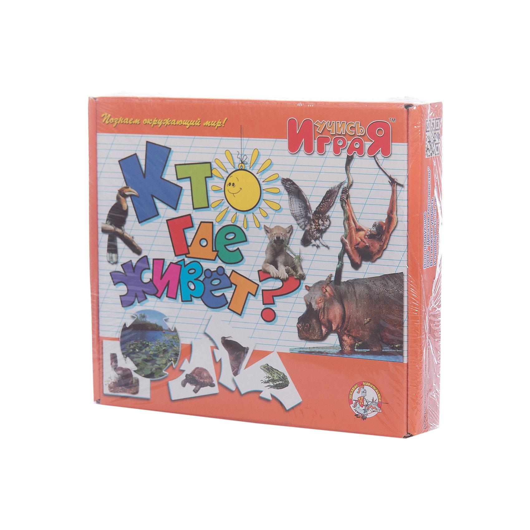 Игра обучающая  Кто где живет, Десятое королевствоОбучающие карточки<br>Игра обучающая Кто где живет, Десятое королевство<br><br>Характеристики:<br><br>• Возраст: от 3 лет<br>• Количество игроков: от 1 до 10<br>• В комплекте: 10 карточек заданий, 4 карточки с ответами<br><br>В этой увлекательной обучающей игре могут участвовать одновременно от 1 до 10 детей! В наборе содержатся 10 карточек-заданий, на которых изображены рисунки. К каждой необходимо найти 4 карточки-ответа, чтобы дополнить их содержание. В процессе игры дети работают над мелкой моторикой и расширяют свои знания и представления об окружающем мире.<br><br>Игра обучающая Кто где живет, Десятое королевство можно купить в нашем интернет-магазине.<br><br>Ширина мм: 230<br>Глубина мм: 200<br>Высота мм: 35<br>Вес г: 240<br>Возраст от месяцев: 84<br>Возраст до месяцев: 2147483647<br>Пол: Унисекс<br>Возраст: Детский<br>SKU: 5471695