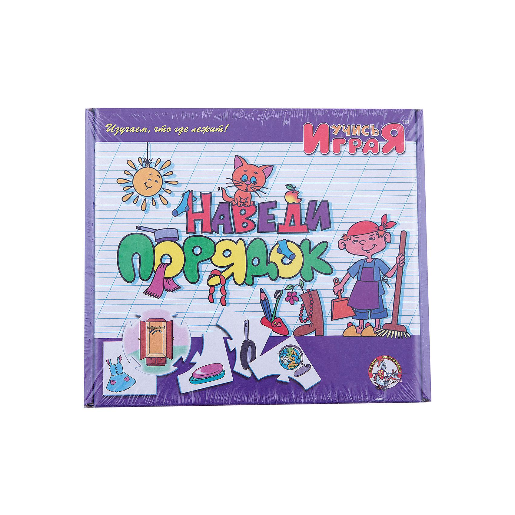Игра обучающая  Наведи порядок, Десятое королевствоРазвивающие игры<br>Игра обучающая Наведи порядок, Десятое королевство<br><br>Характеристики:<br><br>• Возраст: от 3 лет<br>• Количество игроков: от 1 до 10<br>• В комплекте: 10 карточек заданий, 4 карточки с ответами<br><br>В этой увлекательной обучающей игре могут участвовать одновременно от 1 до 10 детей! В наборе содержатся 10 карточек-заданий, на которых изображены рисунки. К каждой необходимо найти 4 карточки-ответа, чтобы дополнить их содержание. В процессе игры дети работают над мелкой моторикой и расширяют свои знания и представления об окружающем мире.<br><br>Игра обучающая Наведи порядок, Десятое королевство можно купить в нашем интернет-магазине.<br><br>Ширина мм: 230<br>Глубина мм: 200<br>Высота мм: 35<br>Вес г: 230<br>Возраст от месяцев: 84<br>Возраст до месяцев: 2147483647<br>Пол: Унисекс<br>Возраст: Детский<br>SKU: 5471699