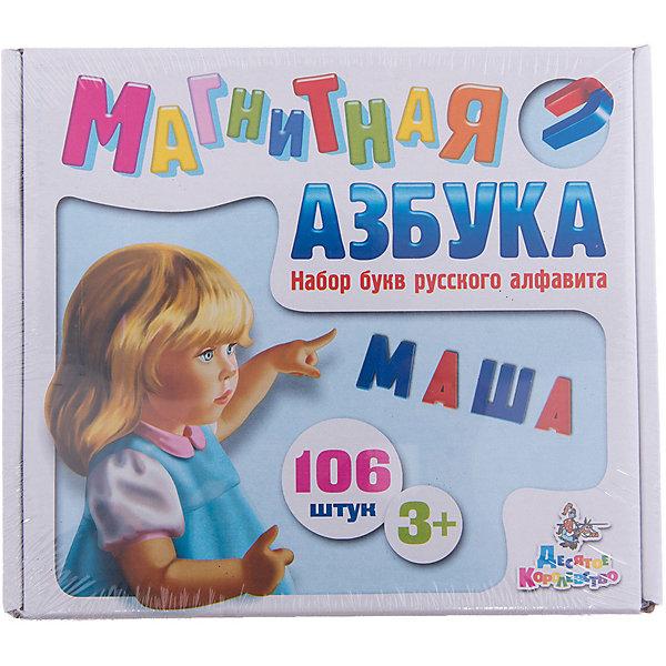 Магнитная Азбука , Десятое королевствоАзбуки<br>Магнитная Азбука , Десятое королевство<br><br>Характеристики:<br><br>• Возраст: от 5 лет<br>• Размер букв/цифр: 35мм<br>• В наборе: 106 элементов<br><br>Этот набор будет служить удобным и наглядным пособием для детей, изучающих буквы и основы счета. Если у вас нет Магнитной азбуки, то закреплять содержащиеся в наборе объемные знаки можно на холодильнике или иной металлической поверхности. Пользуясь набором можно закреплять знания по русскому языку и учиться читать и писать.<br><br>Магнитная Азбука , Десятое королевство можно купить в нашем интернет-магазине.<br>Ширина мм: 230; Глубина мм: 200; Высота мм: 35; Вес г: 438; Возраст от месяцев: 36; Возраст до месяцев: 60; Пол: Унисекс; Возраст: Детский; SKU: 5471711;
