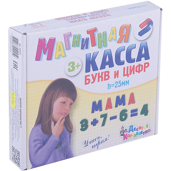 Магнитная Касса, Десятое королевствоПособия для обучения счёту<br>Магнитная Касса, Десятое королевство<br><br>Характеристики:<br><br>• Возраст: от 3 лет<br>• Размер букв/цифр: 25мм<br>• В наборе: 79 элементов<br><br>Этот набор будет служить удобным и наглядным пособием для детей, изучающих буквы и основы счета. Если у вас нет Магнитной азбуки, то закреплять содержащиеся в наборе объемные знаки и цифры можно на холодильнике или иной металлической поверхности. Пользуясь набором можно закреплять знания по русскому языку или учиться считать.<br><br>Магнитная Касса, Десятое королевство можно купить в нашем интернет-магазине.<br><br>Ширина мм: 200<br>Глубина мм: 175<br>Высота мм: 35<br>Вес г: 209<br>Возраст от месяцев: 36<br>Возраст до месяцев: 60<br>Пол: Унисекс<br>Возраст: Детский<br>SKU: 5471714