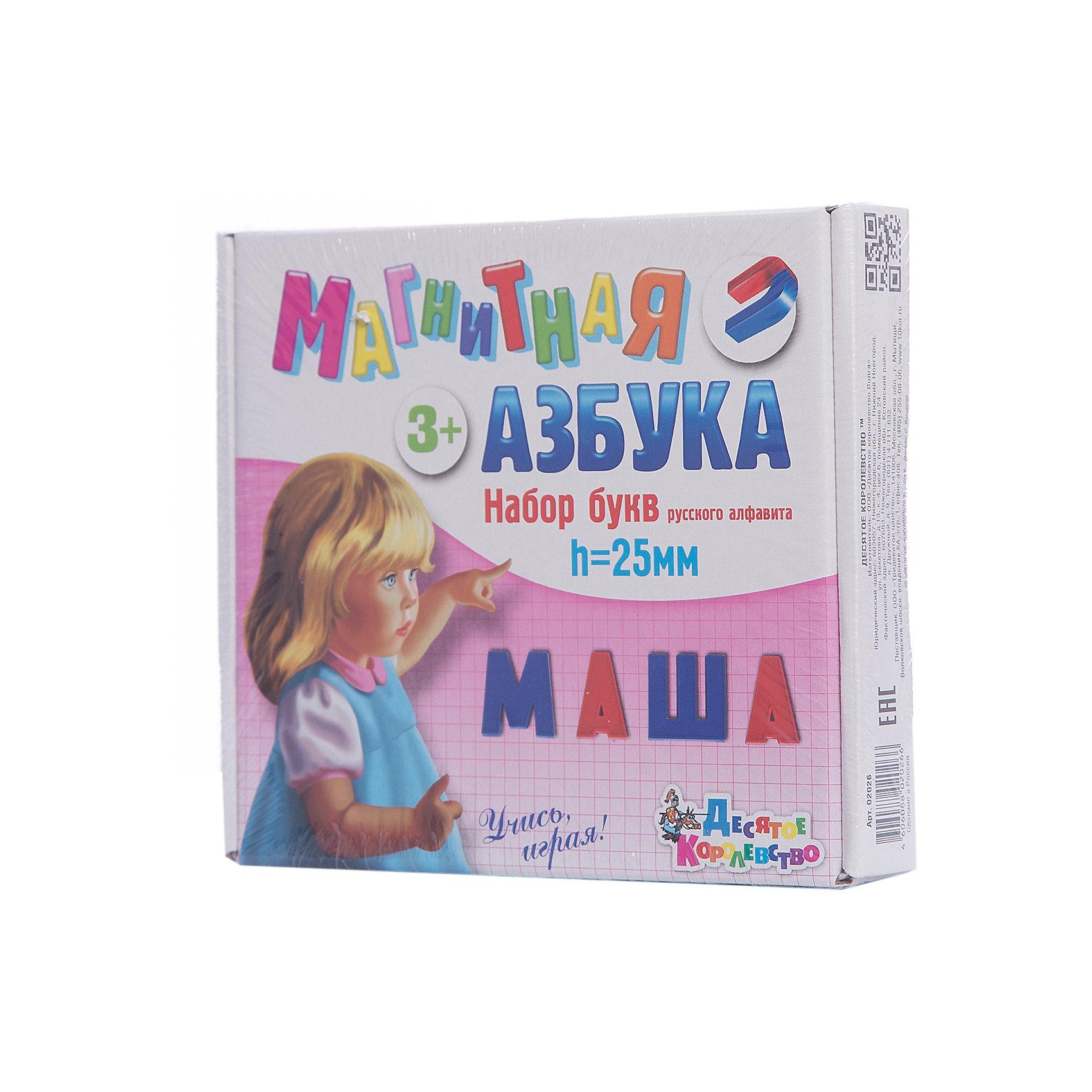 Магнитная Азбука, Десятое королевствоМагнитная Азбука, Десятое королевство<br><br>Характеристики:<br><br>• Возраст: от 3 лет<br>• Размер букв/цифр: 25мм<br>• В наборе: 79 элементов<br><br>Этот набор будет служить удобным и наглядным пособием для детей, изучающих буквы и основы счета. Если у вас нет Магнитной азбуки, то закреплять содержащиеся в наборе объемные знаки можно на холодильнике или иной металлической поверхности. Пользуясь набором можно закреплять знания по русскому языку или учиться читать и писать.<br><br>Магнитная Азбука, Десятое королевство можно купить в нашем интернет-магазине.<br><br>Ширина мм: 200<br>Глубина мм: 175<br>Высота мм: 35<br>Вес г: 249<br>Возраст от месяцев: 36<br>Возраст до месяцев: 60<br>Пол: Унисекс<br>Возраст: Детский<br>SKU: 5471715