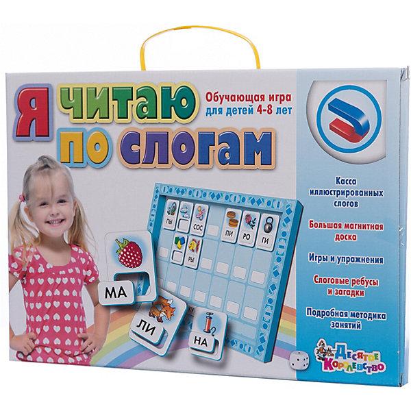 Магнитная игра Я читаю по слогам, Десятое королевствоОбучающие игры для дошкольников<br>Магнитная игра Я читаю по слогам, Десятое королевство<br><br>Характеристики: <br><br>• Возраст: от 4 лет<br>• Материал: пластик, магнит<br>• В комплекте: магнитная доска, магнитные карточки (72 шт.), вкладыши (72 шт.), игровой кубик, инструкция по методике обучения<br><br>Эта увлекательная игра для детей от 4 до 8 лет позволит вашему ребенку узнать новые буквы, научиться читать по слогам и закреплять полученные знания. В комплекте есть магнитная доска, 72 магнитных карточки, 72 вкладыша, игровой кубик и инструкция по методике обучения. <br><br>Благодаря картинкам ребенок быстрее запоминает сочетания букв и развивает зрительную память. С помощью этого набора можно заниматься сразу с несколькими детьми.<br><br>Магнитная игра Я читаю по слогам, Десятое королевство можно купить в нашем интернет-магазине.<br><br>Ширина мм: 364<br>Глубина мм: 263<br>Высота мм: 34<br>Вес г: 777<br>Возраст от месяцев: 60<br>Возраст до месяцев: 84<br>Пол: Унисекс<br>Возраст: Детский<br>SKU: 5473740