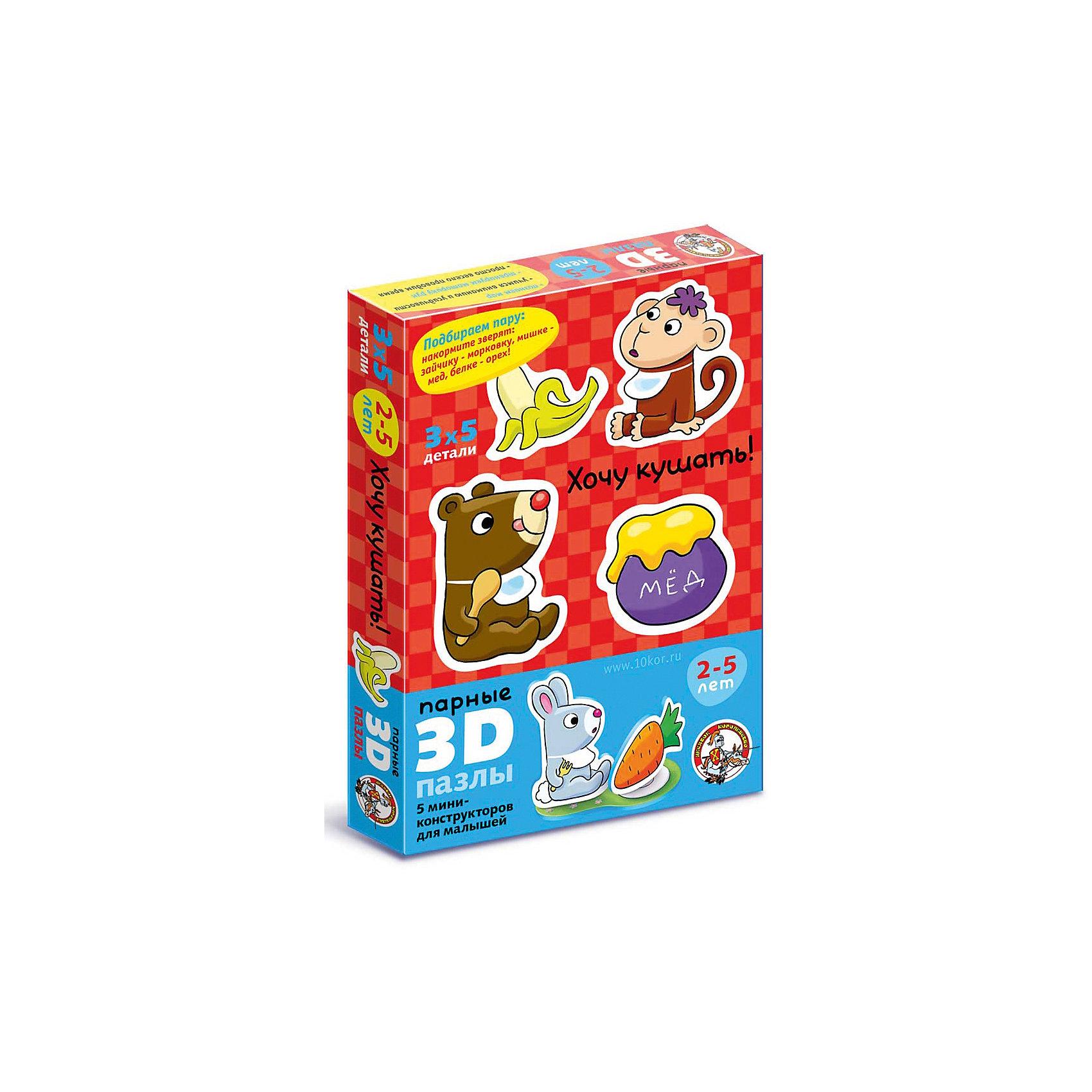Пазлы парные 3D Хочу кушать, Десятое королевство3D пазлы<br>Пазлы парные 3D Хочу кушать, Десятое королевство<br><br>Характеристики: <br><br>• Возраст: от 2 лет<br>• Материал: вспененный материал<br>• Размер пазла: 28х19.5х3.8 см<br><br>Этот увлекательный пазл позволит вашему ребенку в игровой форме выучить названия животных, и кто из них в какой среде обитает. На карточки нанесены яркие изображения, которые легко привлекут внимание вашего малыша. Каждый элемент хорошо подходит только к тому, который является верным ответом на вопрос «Кто что ест?»<br><br>Пазлы парные 3D Хочу кушать, Десятое королевство можно купить в нашем интернет-магазине.<br><br>Ширина мм: 280<br>Глубина мм: 195<br>Высота мм: 38<br>Вес г: 188<br>Возраст от месяцев: 60<br>Возраст до месяцев: 84<br>Пол: Унисекс<br>Возраст: Детский<br>SKU: 5473756