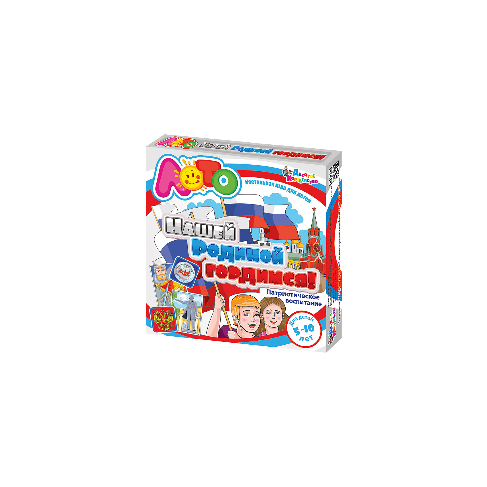 Лото Нашей Родиной гордимся, Десятое королевствоНастольные игры<br>Лото Нашей Родиной гордимся, Десятое королевство<br><br>Характеристики: <br><br>• Возраст: от 4 лет<br>• Материал: картон<br>• В комплекте: 48 маленьких карточек, 40 больших карточек и инструкция<br><br>Это увлекательное лото в игровой форме расскажет ребенку о культуре России. В наборе содержатся 40 больших и 48 маленьких карточек. Суть игры в том, чтобы к большой карточке подобрать верный вариант маленькой, когда на большой карточке изображена картинка и стихотворение, а на маленькой - только картинка. <br><br>Благодаря тому, что на одну большую карточку приходятся 1-2 маленькие, игра обладает большой вариативностью и увеличивает игровое время, а так же количество интересного для ребенка материала.<br><br>Лото Нашей Родиной гордимся, Десятое королевство можно купить в нашем интернет-магазине.<br><br>Ширина мм: 285<br>Глубина мм: 280<br>Высота мм: 40<br>Вес г: 369<br>Возраст от месяцев: 60<br>Возраст до месяцев: 84<br>Пол: Унисекс<br>Возраст: Детский<br>SKU: 5473761