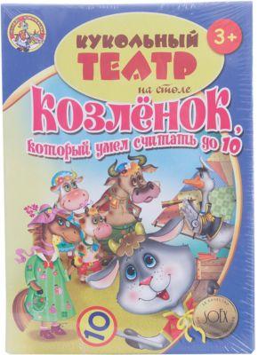 Кукольный театр на столе Козленок, который умел считать до 10 , Десятое королевство