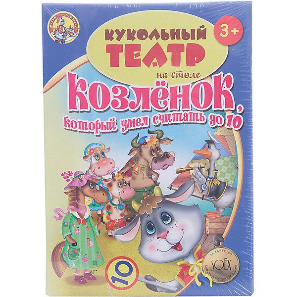 Купить Кукольный театр на столе Козленок, который умел считать до 10 , Десятое королевство, Россия, Унисекс