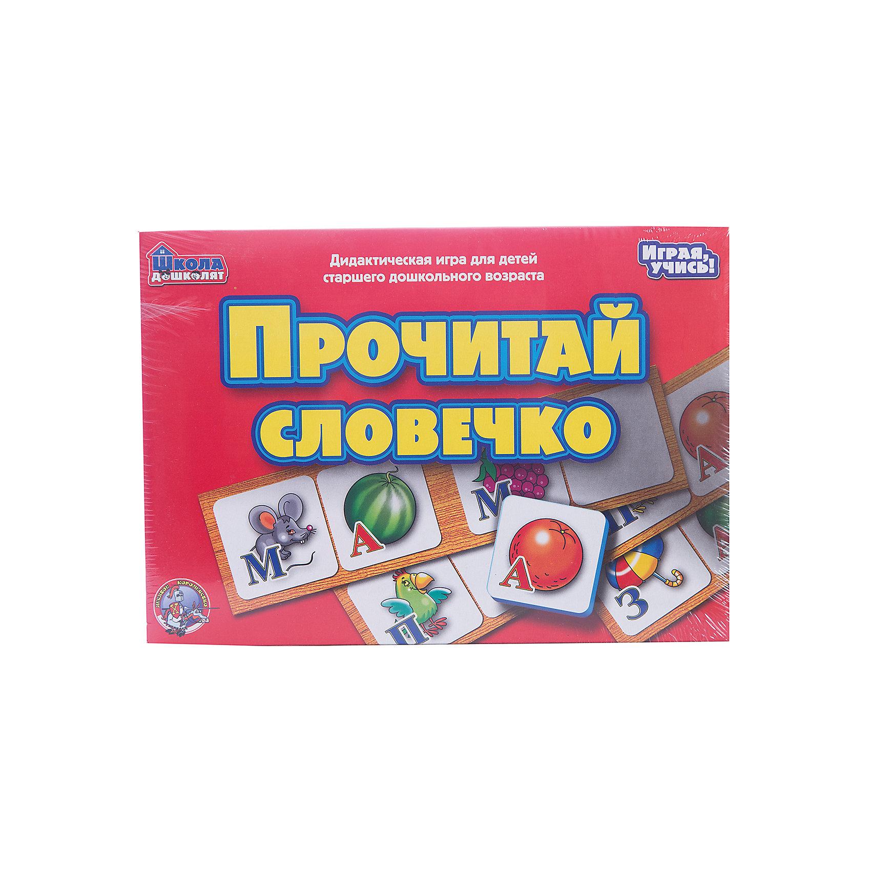 Игра дидактическая Прочитай словечко, Десятое королевствоРазвивающие игры<br>Игра дидактическая Прочитай словечко, Десятое королевство<br><br>Характеристики: <br><br>• Возраст: от 5 лет<br>• Материал: картон<br>• В комплекте: 22 карточки<br><br>Это не только игра, но и учебное пособие для обучения и тренировки детей составлению и правописанию слов. В наборе содержится 22 карточки, на каждой из которых напечатано одно короткое слово с пропущенными буквами. Игрокам необходимо найти верные буквы и назвать загаданное слово. Благодаря высокой вариативности, с этим набором можно заниматься даже в группе детей.<br><br>Игра дидактическая Прочитай словечко, Десятое королевство можно купить в нашем интернет-магазине.<br><br>Ширина мм: 280<br>Глубина мм: 195<br>Высота мм: 45<br>Вес г: 315<br>Возраст от месяцев: 60<br>Возраст до месяцев: 84<br>Пол: Унисекс<br>Возраст: Детский<br>SKU: 5473781
