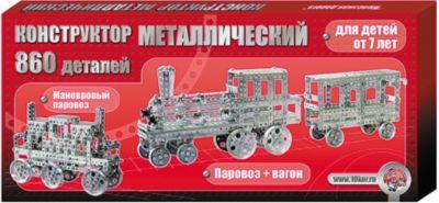 Конструктор металлический Железная дорога , 860 деталей, Десятое королевство