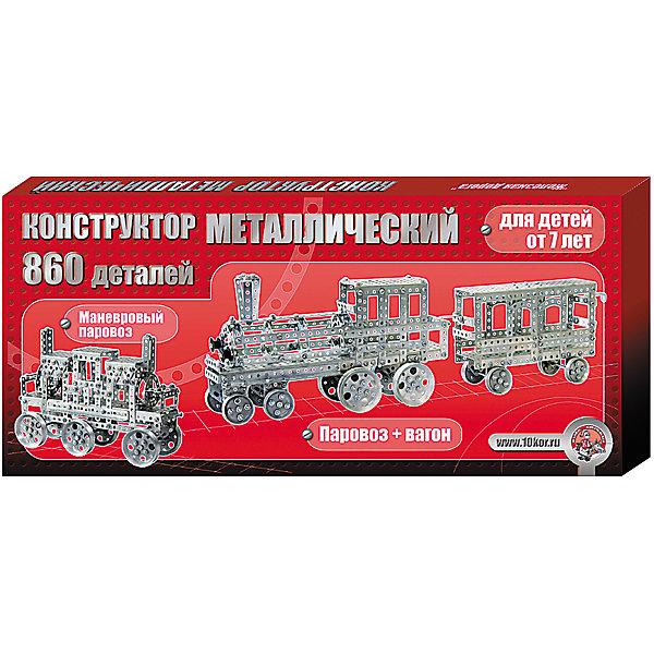 Конструктор металлический Железная дорога, 860 деталей, Десятое королевствоМеталлические конструкторы<br>Конструктор металлический Железная дорога, 860 деталей, Десятое королевство<br><br>Характеристики: <br><br>• Возраст: от 6 лет<br>• Материал: металл<br>• В комплекте: 860 детали<br><br>Данный металлический конструктор состоит из различных по размеру деталей и позволяет собрать множество видов транспорта и техники. Он создан из качественного, безопасного для детей материала и в него удобно играть, как в одиночку, так и в компании. Набор содержит инструкцию для удобства сборки и соответствует передовым требованиям качества.<br><br>Конструктор металлический Железная дорога, 860 деталей, Десятое королевство можно купить в нашем интернет-магазине.<br>Ширина мм: 525; Глубина мм: 240; Высота мм: 35; Вес г: 2007; Возраст от месяцев: 84; Возраст до месяцев: 2147483647; Пол: Мужской; Возраст: Детский; SKU: 5473800;