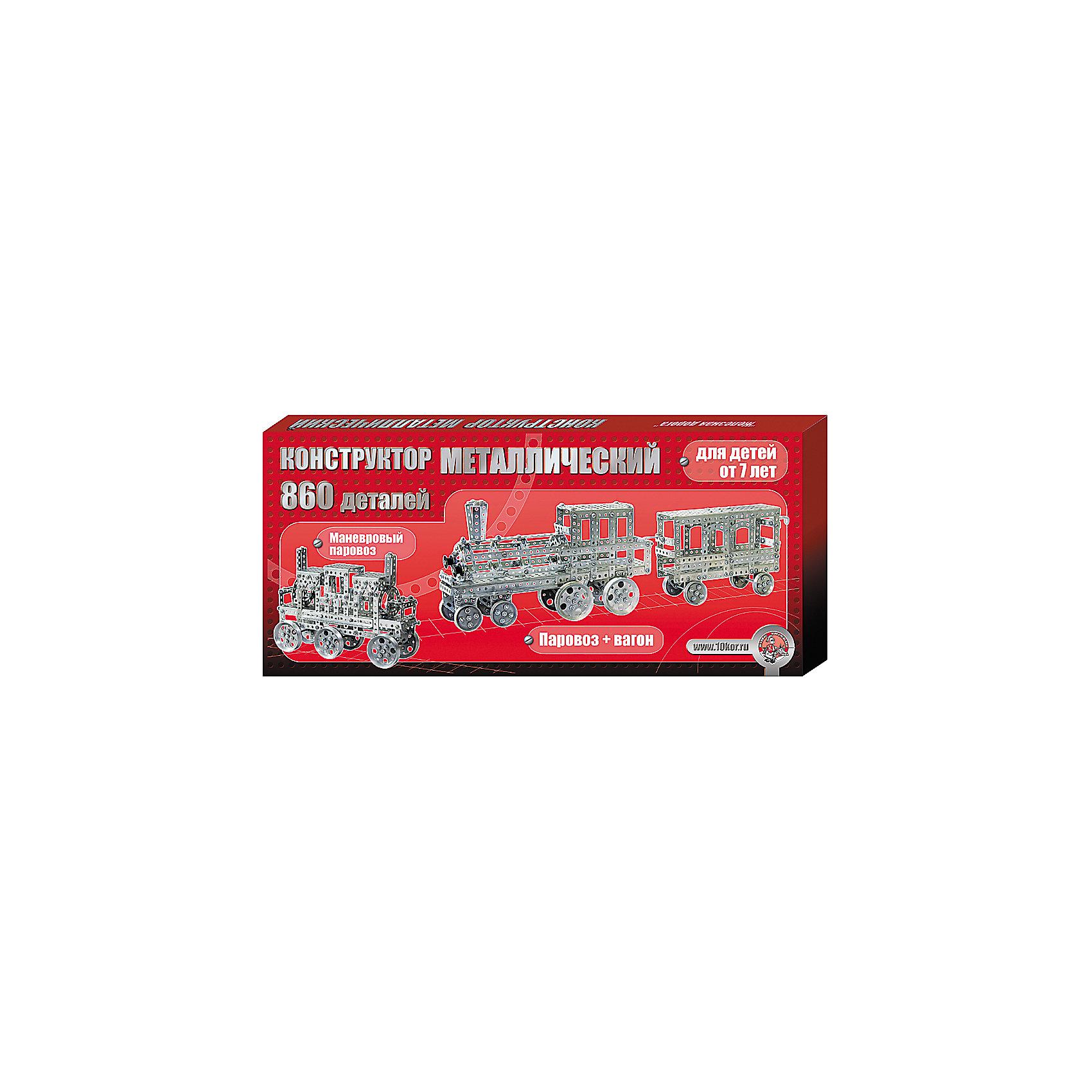 Конструктор металлический Железная дорога, 860 деталей, Десятое королевствоКонструктор металлический Железная дорога, 860 деталей, Десятое королевство<br><br>Характеристики: <br><br>• Возраст: от 6 лет<br>• Материал: металл<br>• В комплекте: 860 детали<br><br>Данный металлический конструктор состоит из различных по размеру деталей и позволяет собрать множество видов транспорта и техники. Он создан из качественного, безопасного для детей материала и в него удобно играть, как в одиночку, так и в компании. Набор содержит инструкцию для удобства сборки и соответствует передовым требованиям качества.<br><br>Конструктор металлический Железная дорога, 860 деталей, Десятое королевство можно купить в нашем интернет-магазине.<br><br>Ширина мм: 525<br>Глубина мм: 240<br>Высота мм: 35<br>Вес г: 2007<br>Возраст от месяцев: 84<br>Возраст до месяцев: 2147483647<br>Пол: Мужской<br>Возраст: Детский<br>SKU: 5473800