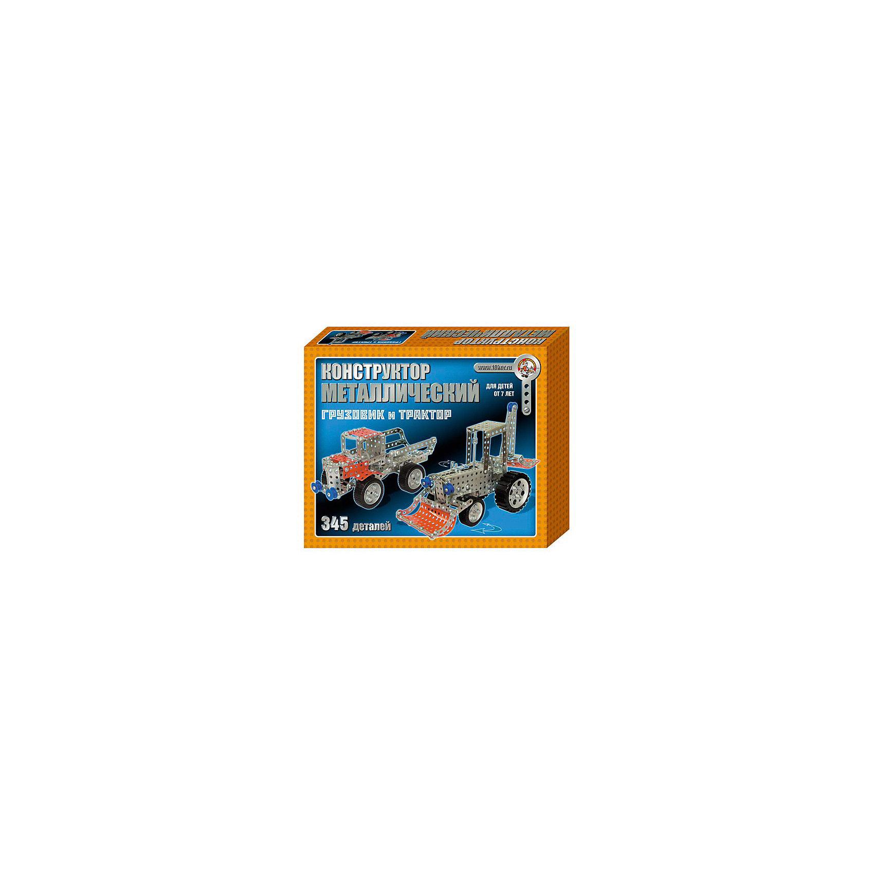 Конструктор металлический Грузовик и трактор, 345 деталей, Десятое королевствоМеталлические конструкторы<br>Конструктор металлический Грузовик и трактор, 345 деталей, Десятое королевство<br><br>Характеристики: <br><br>• Возраст: от 6 лет<br>• Материал: металл<br>• В комплекте: 345 детали<br><br>Данный металлический конструктор состоит из различных по размеру деталей и позволяет собрать множество видов транспорта и техники. Он создан из качественного, безопасного для детей материала и в него удобно играть, как в одиночку, так и в компании. Набор содержит инструкцию для удобства сборки и соответствует передовым требованиям качества.<br><br>Конструктор металлический Грузовик и трактор, 345 деталей, Десятое королевство можно купить в нашем интернет-магазине.<br><br>Ширина мм: 345<br>Глубина мм: 270<br>Высота мм: 60<br>Вес г: 1048<br>Возраст от месяцев: 84<br>Возраст до месяцев: 2147483647<br>Пол: Мужской<br>Возраст: Детский<br>SKU: 5473802
