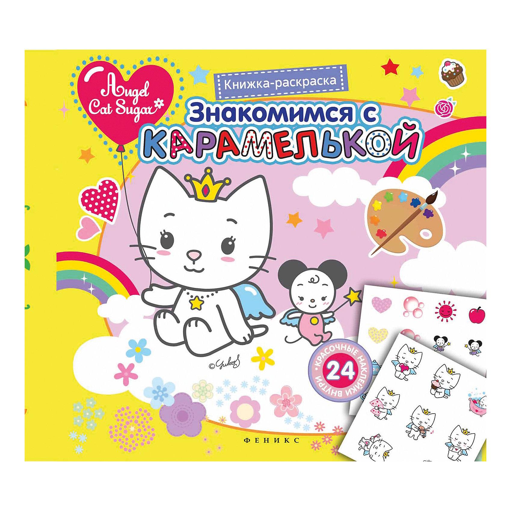 Знакомимся с Карамелькой: книжка-раскраскаКниги для развития творческих навыков<br>Angel Cat Sugar - известная героиня, которая наделена невероятной способностью дарить окружающим радость и счастье! Теперь она есть и в России! Раскрашивать вместе с Карамелькой - это не только увлекательное, но и очень полезное занятие: оно развивает мелкую моторику и творческий потенциал, учит работать с цветом.<br>Карамелька и её друзья помогут развить внимательность, аккуратность, с пользой займут ребёнка и подарят ему хорошее настроение!<br><br>Ширина мм: 228<br>Глубина мм: 238<br>Высота мм: 1<br>Вес г: 248<br>Возраст от месяцев: 36<br>Возраст до месяцев: 72<br>Пол: Унисекс<br>Возраст: Детский<br>SKU: 5480307