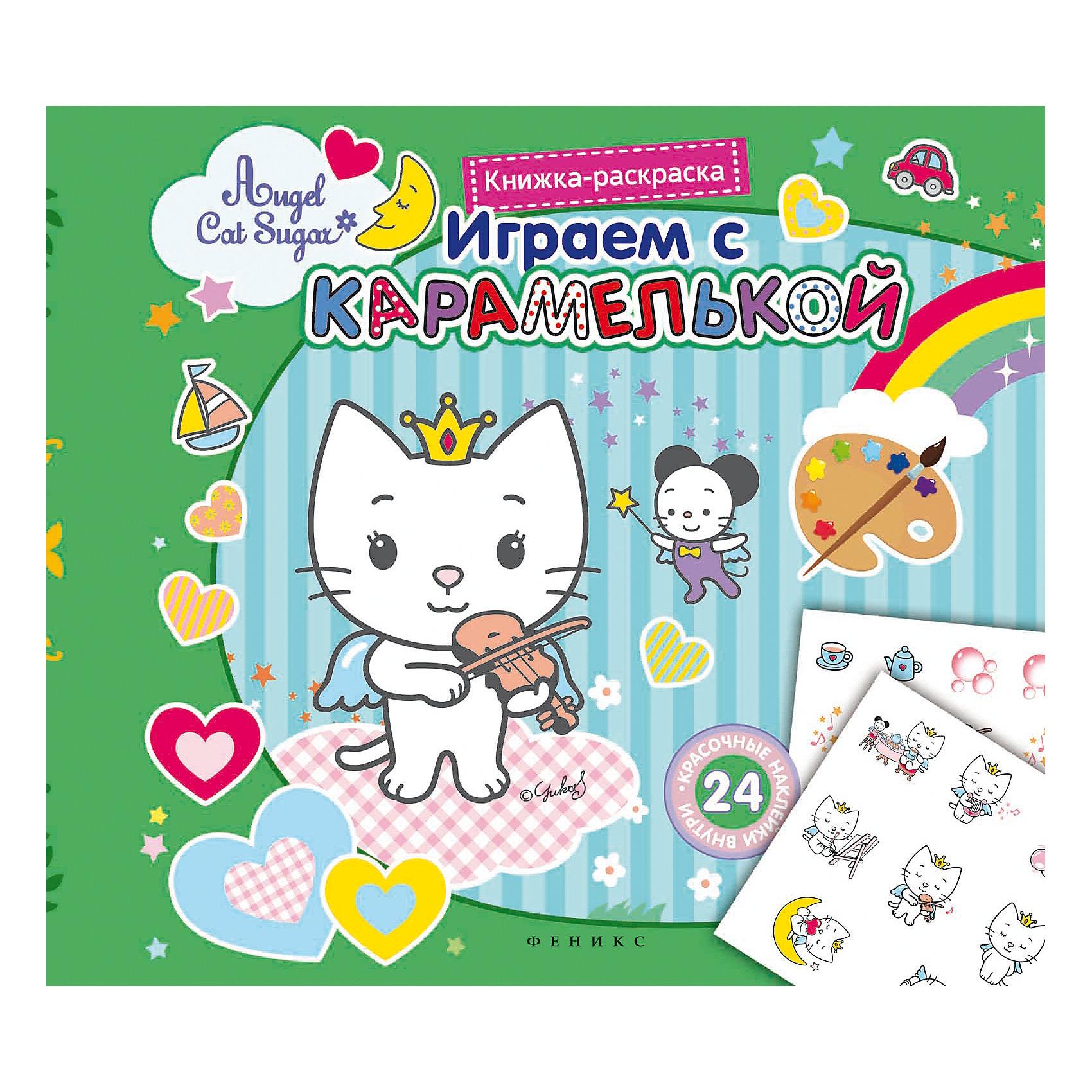 Играем с Карамелькой: книжка-раскраскаРисование<br>Angel Cat Sugar - известная героиня, которая наделена невероятной способностью дарить окружающим радость и счастье! Теперь она есть и в России! Раскрашивать вместе с Карамелькой - это не только увлекательное, но и очень полезное занятие: оно развивает мелкую моторику и творческий потенциал, учит работать с цветом.<br>Карамелька и её друзья помогут развить внимательность, аккуратность, с пользой займут ребёнка и подарят ему хорошее настроение!<br><br>Ширина мм: 228<br>Глубина мм: 238<br>Высота мм: 1<br>Вес г: 248<br>Возраст от месяцев: 36<br>Возраст до месяцев: 72<br>Пол: Унисекс<br>Возраст: Детский<br>SKU: 5480308