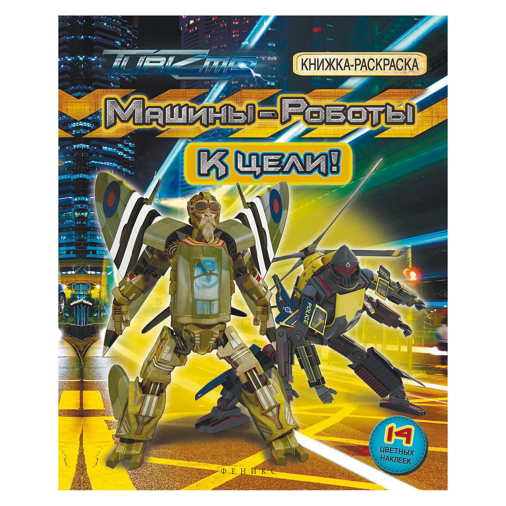 Машины-Роботы, К цели!: книжка-раскраскаРаскраски по номерам<br>Характеристики товара:<br><br>• ISBN:9785222232088;<br>• возраст: от 0 лет;<br>• иллюстрации: черно-белые ;<br>• обложка: мягкая;<br>• количество страниц: 24;<br>• формат: 25,9х20х2 см.;<br>• вес: 430 гр.;<br>• издательство:  Феникс-Премьер;<br>• страна: Россия.<br><br>«Машины-Роботы, К цели!» книжка-раскраска - увлекательная книжка-раскраска с наклейками обязательно порадует вашего ребенка.  Картинки из серии  Туризмо - это робот-полицейский, которого окружают верные друзья машины-роботы, чтобы помочь ему справиться с врагами из другого параллельного измерения.<br><br>Раскраска - это не только увлекательное, но и очень полезное занятие.  Помогает развивать мелкую мотрику и творческий потенциал, внимательность и аккуратность. <br><br>Идеальный выбор для совместных занятий вдвоём с ребёнком, а также очень познавательный подарок.<br><br><br>«Машины-Роботы, К цели!» книжка-раскраска, Феникс-Премьер, можно купить в нашем интернет-магазине.<br><br>Ширина мм: 260<br>Глубина мм: 200<br>Высота мм: 3<br>Вес г: 436<br>Возраст от месяцев: 36<br>Возраст до месяцев: 72<br>Пол: Унисекс<br>Возраст: Детский<br>SKU: 5480310