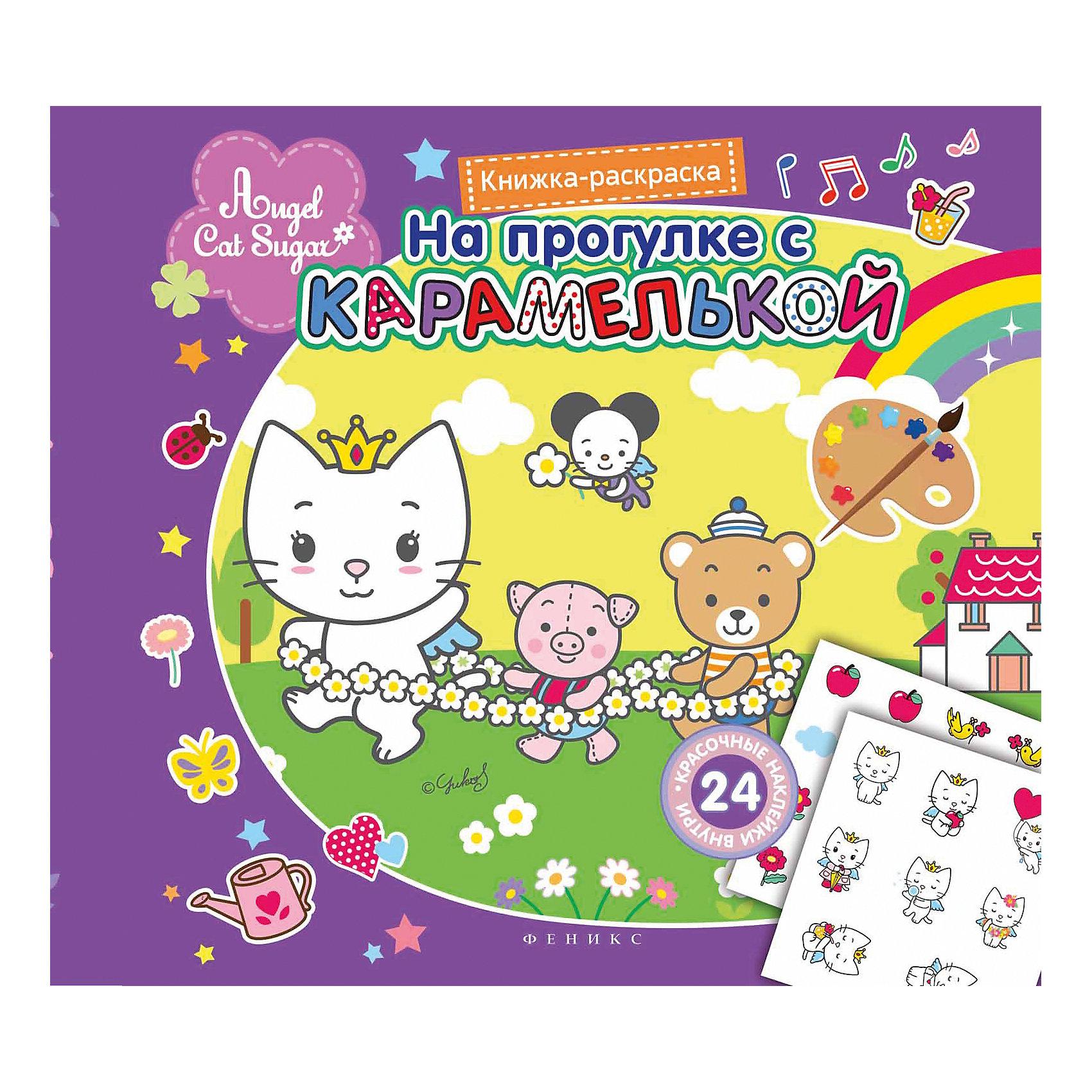 На прогулке с Карамелькой: книжка-раскраскаРисование<br>Angel Cat Sugar - известная героиня, которая наделена невероятной способностью дарить окружающим радость и счастье! Теперь она есть и в России! Раскрашивать вместе с Карамелькой - это не только увлекательное, но и очень полезное занятие: оно развивает мелкую моторику и творческий потенциал, учит работать с цветом.<br>Карамелька и её друзья помогут развить внимательность, аккуратность, с пользой займут ребёнка и подарят ему хорошее настроение!<br><br>Ширина мм: 228<br>Глубина мм: 238<br>Высота мм: 1<br>Вес г: 248<br>Возраст от месяцев: 36<br>Возраст до месяцев: 72<br>Пол: Унисекс<br>Возраст: Детский<br>SKU: 5480314