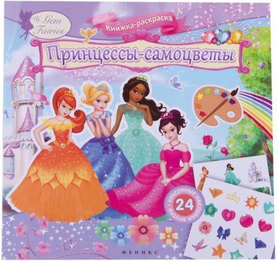 Fenix Принцессы-самоцветы: книжка-раскраска