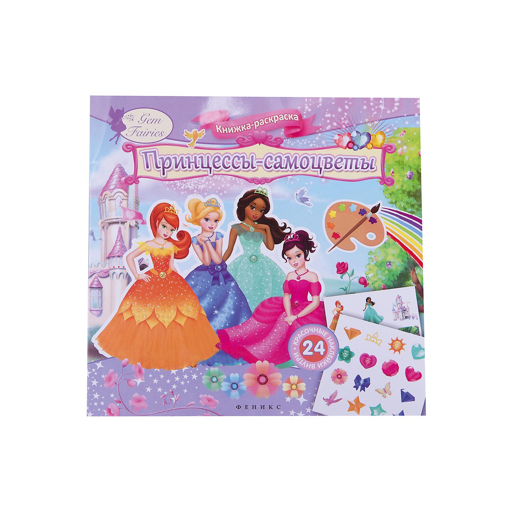 Принцессы-самоцветы: книжка-раскраскаРисование<br>Gem Fairies — известные во всем мире принцессы, которые умеют превращаться в волшебных фей. Теперь они есть и в России! Развивать мелкую моторику и учиться работать с цветом в компании этих изящных и стильных принцесс занимательно и увлекательно!<br>Принцессы Рубин, Янтарь, Сапфир и Изумруд помогут развить творческие навыки, внимательность и усидчивость и занять ребенка в течение нескольких часов.<br><br>Ширина мм: 228<br>Глубина мм: 238<br>Высота мм: 1<br>Вес г: 248<br>Возраст от месяцев: 36<br>Возраст до месяцев: 72<br>Пол: Унисекс<br>Возраст: Детский<br>SKU: 5480317