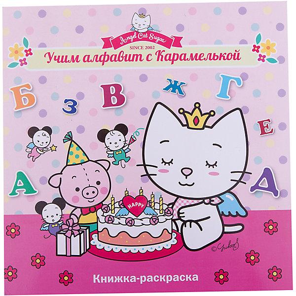 Учим алфавит с КарамелькойАзбуки<br>Превратите процесс знакомства с алфавитом в увлекательное занятие. Учить буквы в компании Карамельки весело, а превращать черно-белые странички в яркий цветной мир еще более занимательно! Angel Cat Sugar - известный во всем мире персонаж - теперь и в России. И более того, именно Карамелька поможет вашему ребенку справиться с самыми разнообразными заданиями и овладеть навыками чтения.<br><br>Ширина мм: 214<br>Глубина мм: 213<br>Высота мм: 2<br>Вес г: 300<br>Возраст от месяцев: 36<br>Возраст до месяцев: 72<br>Пол: Унисекс<br>Возраст: Детский<br>SKU: 5480318