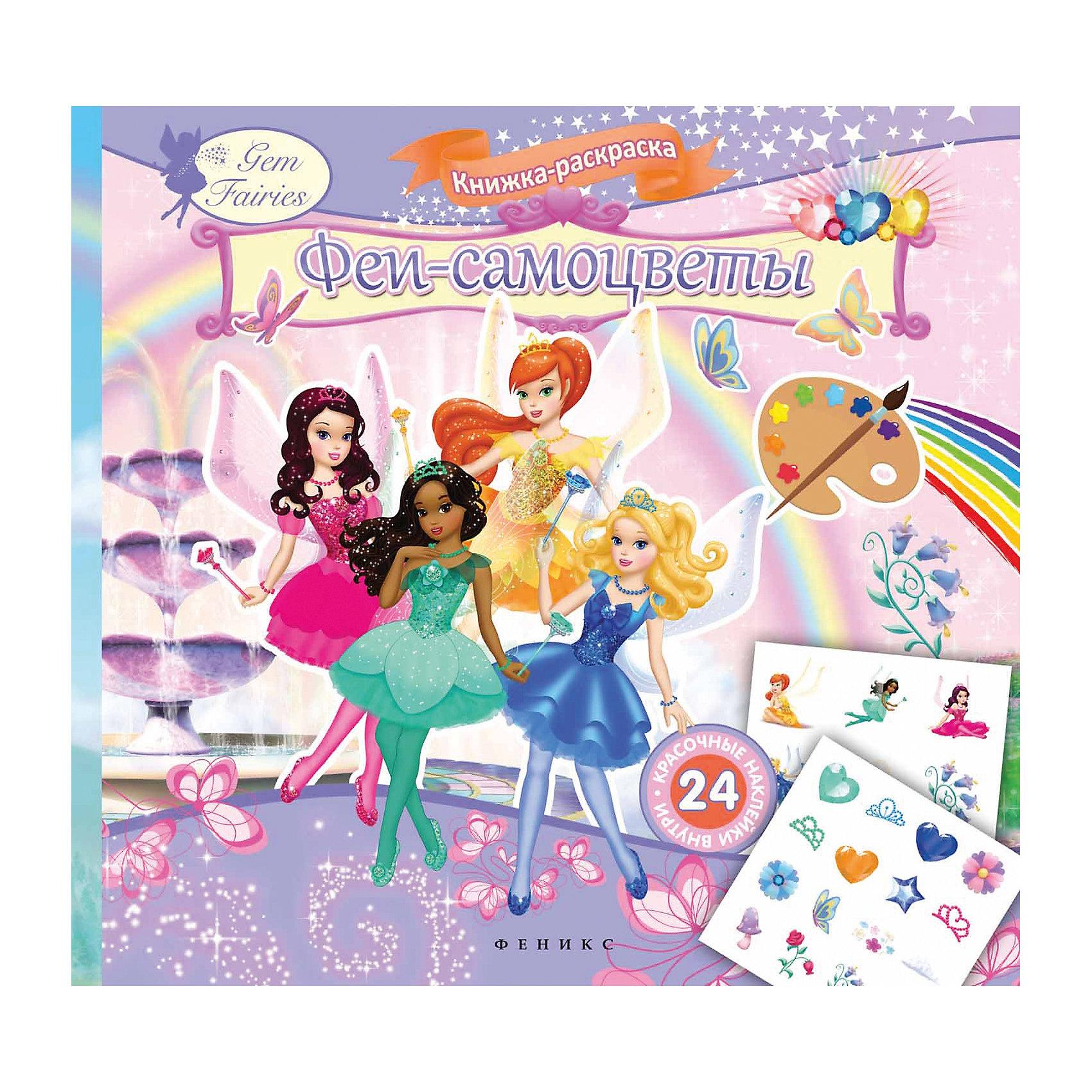 Феи-самоцветы: книжка-раскраскаРисование<br>Gem Fairies — известные во всем мире принцессы, которые умеют превращаться в волшебных фей. Теперь они есть и в России! Развивать мелкую моторику и учиться работать с цветом в компании этих изящных и стильных принцесс занимательно и увлекательно!<br>Принцессы Рубин, Янтарь, Сапфир и Изумруд помогут развить творческие навыки, внимательность и усидчивость и занять ребенка в течение нескольких часов.<br><br>Ширина мм: 228<br>Глубина мм: 238<br>Высота мм: 1<br>Вес г: 248<br>Возраст от месяцев: 36<br>Возраст до месяцев: 72<br>Пол: Унисекс<br>Возраст: Детский<br>SKU: 5480320