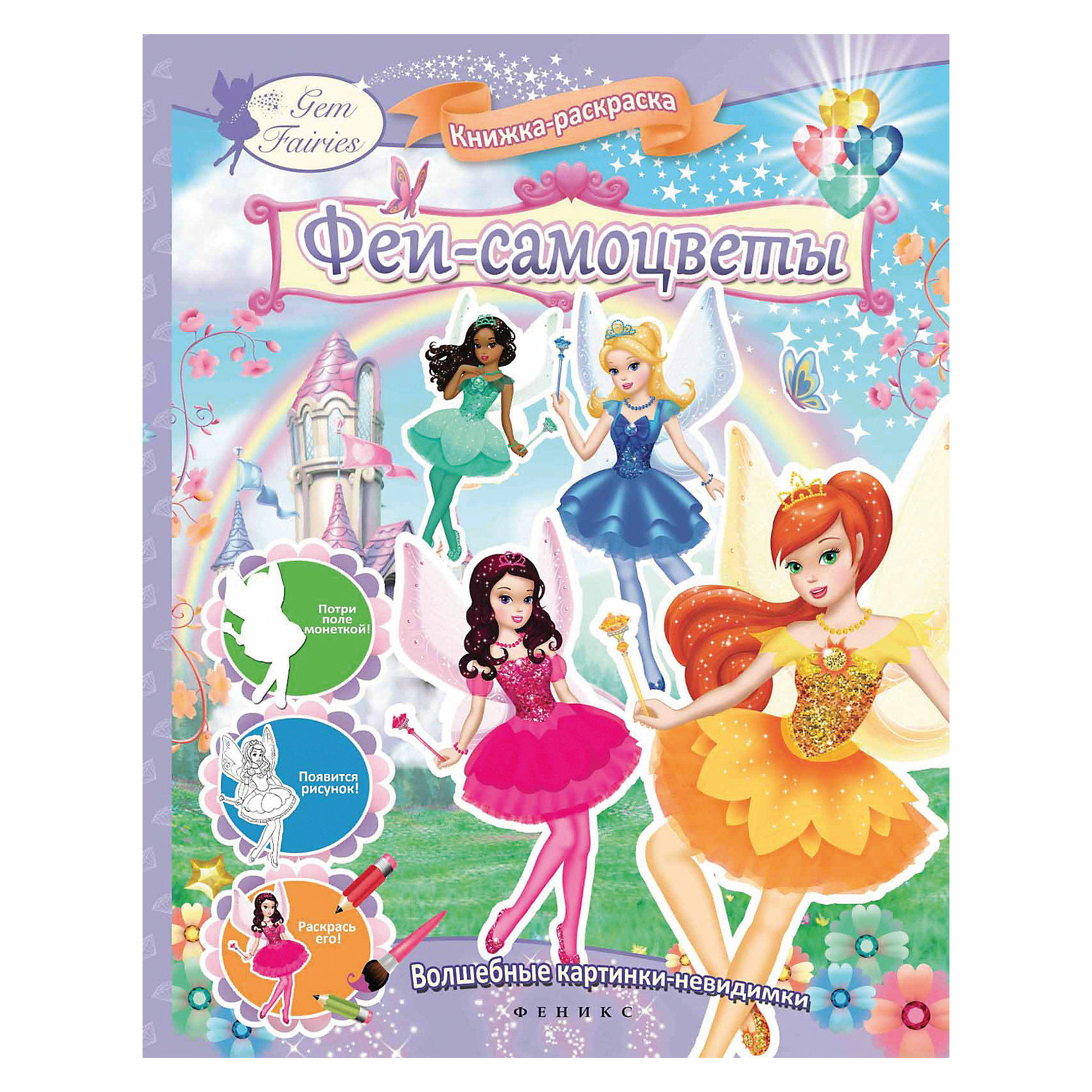 Феи-самоцветы:книжка-раскраскаРисование<br>Gem Fairies - известные во всем мире принцессы, которые умеют превращаться в волшебных фей. Теперь они есть и в России! Развивать мелкую моторику и учиться работать с цветом в компании этих изящных и стильных принцесс<br>занимательно и увлекательно!<br>Это не обычная раскраска, а волшебные картинки-невидимки! В чём их секрет? Потри монеткой белую картинку, и - волшебство! - там появляются контуры раскраски.<br>Принцессы Рубин, Янтарь, Сапфир и Изумруд помогут развить творческие навыки,<br>внимательность и усидчивость и занять ребёнка в течение нескольких часов.<br><br>Ширина мм: 260<br>Глубина мм: 199<br>Высота мм: 1<br>Вес г: 196<br>Возраст от месяцев: 36<br>Возраст до месяцев: 72<br>Пол: Унисекс<br>Возраст: Детский<br>SKU: 5480321