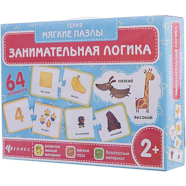 Занимательная логика:развивающая игра-пазлПособия для обучения счёту<br>Развивающая игра-пазл «Занимательная логика» поможет вам превратить обучение ребенка в увлекательную игру. Играйте и учитесь одновременно!<br>«Занимательная логика» представляет собой набор из 32 пар карточек, которые соединяются между собой как пазлы, с помощью которых ребенок в процессе игры легко и быстро освоит 4 важные темы:<br>• счет в пределах 10<br>• формы<br>•  цвета<br>•  противоположности<br>Развивающая игра-пазл «Занимательная логика» способствует развитию логического мышления, памяти и внимания. Игра поможет научиться анализировать последовательности, сравнивать картинки, искать общие признаки и считать. Для развития логики необходимо ежедневное повторение пройденного материала, поэтому мы рекомендуем заниматься с этим набором регулярно.<br>Также наборможно использовать как веселую игру. Карточки раскладываются на столе картинками вниз. Игроки по очереди переворачивают по две карточки таким образом, чтобы все могли видеть изображенные на них картинки. Если игрок находит парные карточки, то забирает пару себе. Он может продолжать игру до тех пор, пока находит совпадения. Если картинки на карточках не подходят друг другу, то игрок кладет карточки обратно картинками вниз и передает ход следующему участнику. Выигрывает игрок, который к концу раунда наберет большее количество парных карточек.<br><br>Ширина мм: 320<br>Глубина мм: 230<br>Высота мм: 60<br>Вес г: 440<br>Возраст от месяцев: 48<br>Возраст до месяцев: 72<br>Пол: Унисекс<br>Возраст: Детский<br>SKU: 5480322