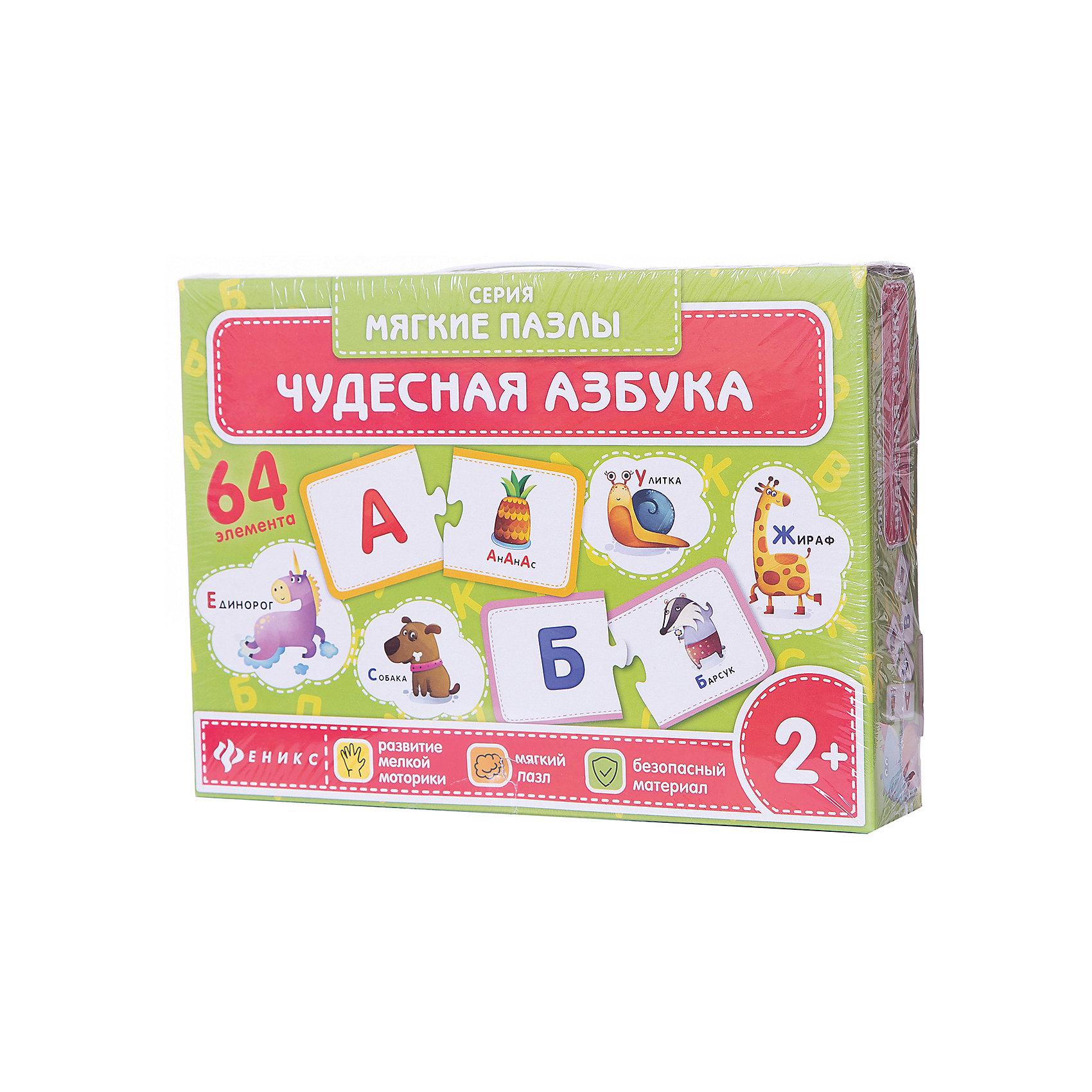 Чудесная азбука: развивающая игра-пазлАзбуки<br>Развивающая игра-пазл «Чудесная азбука» поможет вам превратить изучение букв в увлекательную игру. Играйте и учитесь одновременно!<br>«Чудесная азбука» представляет собой набор из 32 пар карточек, которые соединяются между собой как пазлы: на одной карточке изображена буква, а на второй - предмет или животное, название которого начинается на эту букву.<br>Проговаривайте вслух буквы и слова, когда складываете пазлы, чтобы ребенок запоминал их и на слух, и зрительно. Части пазла с картинками подписаны, поэтому по ним можно учиться читать.<br>Развивающая игра-пазл «Чудесная азбука» способствует развитию логического мышления, памяти и внимания. Для развития логики необходимо ежедневное повторение пройденного материала, поэтому мы рекомендуем заниматься с этим набором регулярно.<br>Также набор можно использовать как веселую игру. Карточки раскладываются на столе картинками вниз. Игроки по очереди переворачивают по две карточки таким образом, чтобы все могли видеть изображенные на них картинки. Если игрок находит парные карточки, то забирает пару себе. Он может продолжать игру до тех пор, пока находит совпадения. Если картинки на карточках не подходят друг другу, то игрок кладет карточки обратно картинками вниз и передает ход следующему участнику. Выигрывает игрок, который к концу раунда наберет большее количество парных карточек.<br><br>Ширина мм: 320<br>Глубина мм: 230<br>Высота мм: 60<br>Вес г: 440<br>Возраст от месяцев: 48<br>Возраст до месяцев: 72<br>Пол: Унисекс<br>Возраст: Детский<br>SKU: 5480323