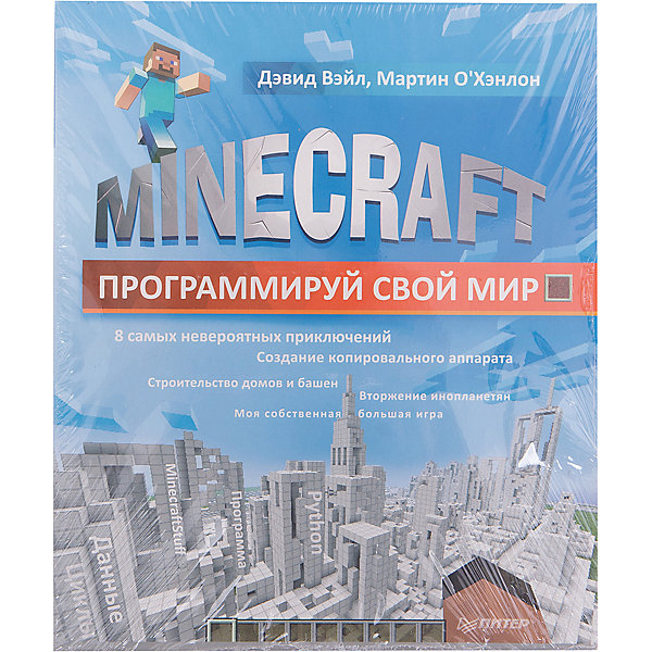 Minecraft: Программируй свой мирКниги для мальчиков<br>Характеристики книги Minecraft. Прграммируй свой мир:<br><br>• комплектация: книга<br>• цвет: белый<br>• состав: бумага 100%<br>• габариты предмета: 195х252х12 см<br>• возраст: от 12 лет<br>• жанры литературы: интернет и технологии.<br>• сезон: круглогодичный<br>• страна бренда: Россия<br>• страна производитель: Россия<br><br>В ваших руках не просто книга, а счастливый билет в удивительный мир Minecraft и программирования. Возможности творчества в компьютерном мире безграничны. Эта книга специально написана для тех, кто не только любит играть, но и хочет создавать что-то новое. Вы с легкостью освоите программирование, просто играя в Minecraft. В этом вам помогут простые пошаговые инструкции, позволяющие не только написать программу на Python, но и построить дом, фантастическое сооружение или даже 3D-копировальную машину. <br><br>Вы сможете создавать собственные интерактивные игры, заниматься поиском сокровищ и даже возводить невероятные гигантские 2D- и 3D-объекты (сферы и пирамиды). Все в ваших силах — постройте работающие огромные Minecraft-часы, спланируйте нападение инопланетян и даже сражение. Навыки программирования, полученные в этой книге, позволят вам раскрыть невероятные возможности Minecraft, недоступные вашим друзьям и знакомым.<br><br>Книгу Minecraft. Прграммируй свой мир издательства Питер  можно купить в нашем интернет-магазине.<br>Ширина мм: 252; Глубина мм: 195; Высота мм: 120; Вес г: 426; Возраст от месяцев: 144; Возраст до месяцев: 2147483647; Пол: Унисекс; Возраст: Детский; SKU: 5480490;