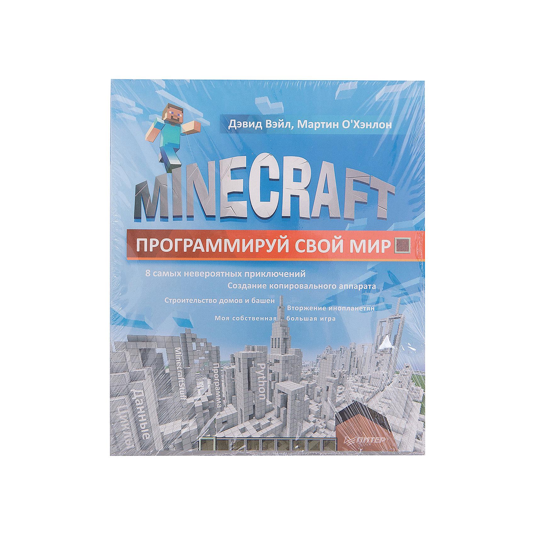 Minecraft: Прграммируй свой мирОбучающие книги<br>Характеристики книги Minecraft. Прграммируй свой мир:<br><br>• комплектация: книга<br>• цвет: белый<br>• состав: бумага 100%<br>• габариты предмета: 195х252х12 см<br>• возраст: от 12 лет<br>• жанры литературы: интернет и технологии.<br>• сезон: круглогодичный<br>• страна бренда: Россия<br>• страна производитель: Россия<br><br>В ваших руках не просто книга, а счастливый билет в удивительный мир Minecraft и программирования. Возможности творчества в компьютерном мире безграничны. Эта книга специально написана для тех, кто не только любит играть, но и хочет создавать что-то новое. Вы с легкостью освоите программирование, просто играя в Minecraft. В этом вам помогут простые пошаговые инструкции, позволяющие не только написать программу на Python, но и построить дом, фантастическое сооружение или даже 3D-копировальную машину. <br><br>Вы сможете создавать собственные интерактивные игры, заниматься поиском сокровищ и даже возводить невероятные гигантские 2D- и 3D-объекты (сферы и пирамиды). Все в ваших силах — постройте работающие огромные Minecraft-часы, спланируйте нападение инопланетян и даже сражение. Навыки программирования, полученные в этой книге, позволят вам раскрыть невероятные возможности Minecraft, недоступные вашим друзьям и знакомым.<br><br>Книгу Minecraft. Прграммируй свой мир издательства Питер  можно купить в нашем интернет-магазине.<br><br>Ширина мм: 252<br>Глубина мм: 195<br>Высота мм: 120<br>Вес г: 426<br>Возраст от месяцев: 144<br>Возраст до месяцев: 2147483647<br>Пол: Унисекс<br>Возраст: Детский<br>SKU: 5480490