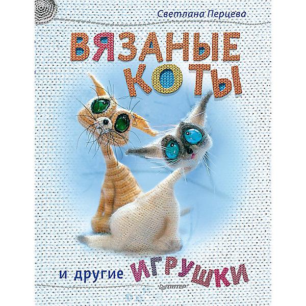 Вязаные коты и другие игрушкиКниги по рукоделию<br>Характеристики книги Вязаные коты и другие игрушки: <br><br>• автор: Светлана Перцева<br>• формат издания: 20.5х26 см (большой формат)<br>• количество страниц: 64<br>• год выпуска: 2017<br>• издательство: Питер<br>• серия: Своими руками<br>• переплет: мягкая обложка<br>• цветные иллюстрации: да<br>• язык издания: русский<br>• тип издания: отдельное издание<br>• вес в упаковке: 150 г<br><br>Светлана Перцева придумывает и создает удивительные, забавные и почти живые вязаные игрушки. Ее авторский магазинчик pepper.toys — настоящий источник идей для всех любителей игрушек, связанных крючком. «При виде некоторых работ изумляешься: неужели такое реально сделать только при помощи крючка и мотка ниток?! <br><br>На самом деле для этого нужны лишь несколько не очень сложных приемов, терпение и творческое настроение. Крючок позволяет получить любую форму, какой угодно изгиб — простор для творчества необозримый. С помощью подробных мастер-классов Вы овладеете им так же, как скульптор владеет своим резцом». <br><br>В книге Вы найдете пять мастер-классов Светланы Перцевой:<br><br>1. Загадочные сиамские коты<br>2. Симпатичная панда<br>3. Веселая зайка-улыбайка<br>4. Шалунья-принцесса<br>5. Вдохновляющая лошадка Глаша<br>6. Вязаные игрушки приносят в дом уют!<br><br>Книгу Вязаные коты и другие игрушки издательства Питер  можно купить в нашем интернет-магазине.<br><br>Ширина мм: 252<br>Глубина мм: 195<br>Высота мм: 30<br>Вес г: 132<br>Возраст от месяцев: 144<br>Возраст до месяцев: 2147483647<br>Пол: Женский<br>Возраст: Детский<br>SKU: 5480495