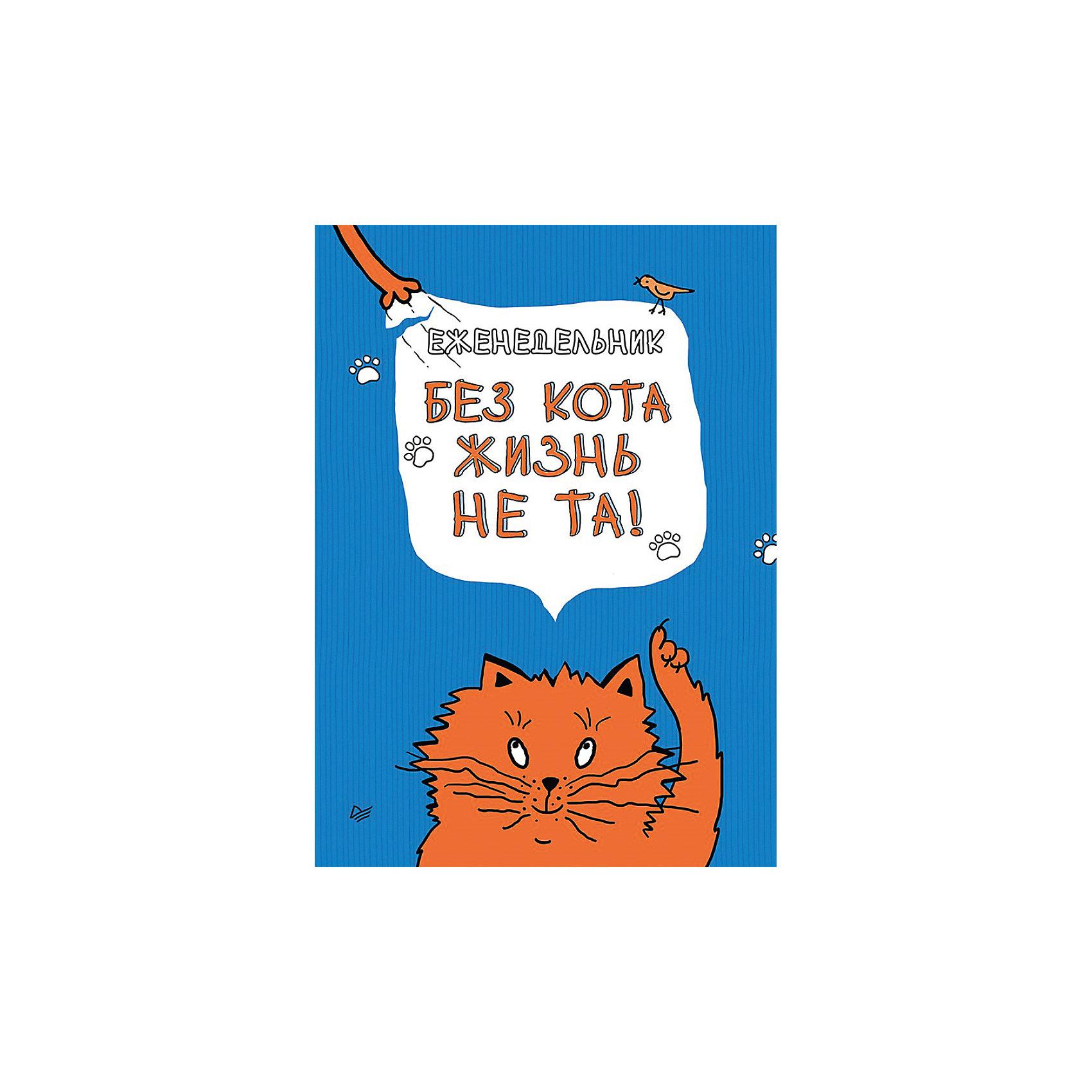 Еженедельник Без кота жизнь не та!ПИТЕР<br>Характеристики еженедельника Для очень важных совещаний:<br><br>• формат издания: 14.5х21.5 см (средний формат)<br>• количество страниц: 128<br>• год выпуска:2017<br>• издательство: Питер<br>• серия: Скетчбуки и арт-альбомы<br>• переплет: твердый переплет<br>• вес в упаковке:  245 г<br><br>В еженедельнике художницы Верой Рогожниковой каждую неделю вас ждут мудрые и поучительные мысли котов и кошек, а также забавные истории из их жизни. Они будут напоминать вам, как важно сохранять бодрое расположение духа и смотреть в грядущее исключительно с удовольствием!<br><br>Еженедельник Для очень важных совещаний издательства Питер  можно купить в нашем интернет-магазине.<br><br>Ширина мм: 213<br>Глубина мм: 147<br>Высота мм: 110<br>Вес г: 245<br>Возраст от месяцев: 144<br>Возраст до месяцев: 2147483647<br>Пол: Унисекс<br>Возраст: Детский<br>SKU: 5480501