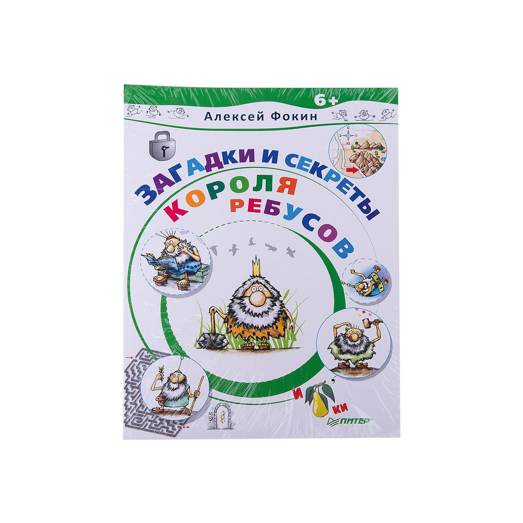 Книга Загадки и секреты Короля РебусовХарактеристики книги Загадки и секреты Короля Ребусов: <br><br>• автор: Алексей Фокин<br>• формат издания: 22 х29 см (большой формат)<br>• количество страниц: 48<br>• год выпуска: 2017<br>• издательство: Питер<br>• серия: Игры для ума<br>• переплет: мягкая обложка<br>• цветные иллюстрации: да<br>• язык издания: русский<br>• возраст: от 6 лет <br>• тип издания: отдельное издание<br>• вес в упаковке, 150 г<br><br>Король Ребусов вновь ждёт тебя в своей стране. Ты готов отправится в увлекательное путешествие? Тебя ждут лабиринты и загадки, ребусы и кроссворды. Скорее открывай книгу, и – удачи!<br><br>Книгу Загадки и секреты Короля Ребусов издательства Питер  можно купить в нашем интернет-магазине.<br><br>Ширина мм: 290<br>Глубина мм: 215<br>Высота мм: 30<br>Вес г: 153<br>Возраст от месяцев: 72<br>Возраст до месяцев: 2147483647<br>Пол: Унисекс<br>Возраст: Детский<br>SKU: 5480502
